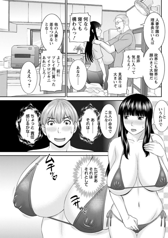 [Kawamori Misaki] Kaikan Hitotsuma Gakuen Ch. 1-6, 8-16 [Digital] 82