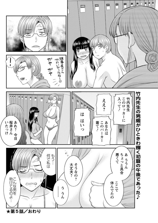 [Kawamori Misaki] Kaikan Hitotsuma Gakuen Ch. 1-6, 8-16 [Digital] 93