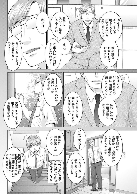 [Kawamori Misaki] Kaikan Hitotsuma Gakuen Ch. 1-6, 8-16 [Digital] 97
