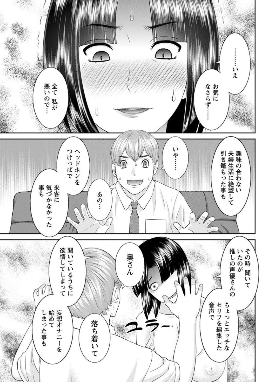[Kawamori Misaki] Kaikan Hitotsuma Gakuen Ch. 1-6, 8-16 [Digital] 98