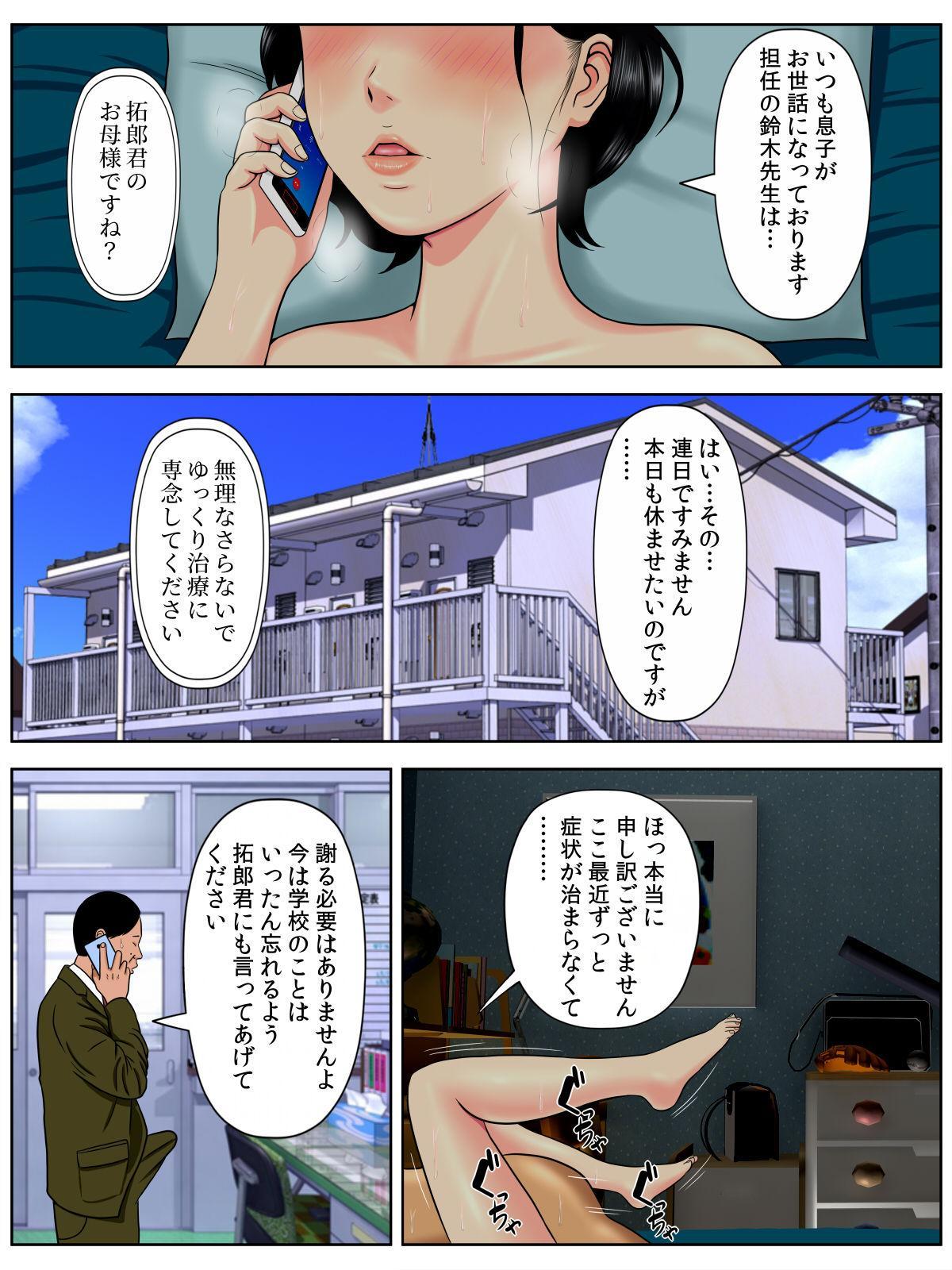 Sex Shinai to Shinu Yamai 20