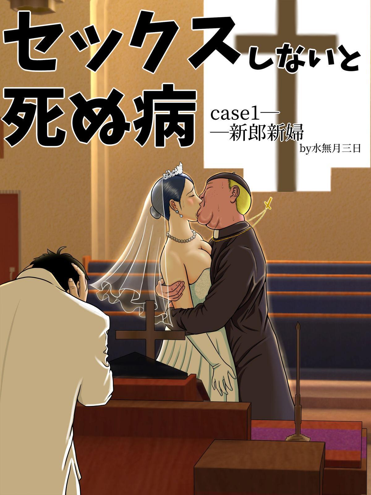 Sex Shinai to Shinu Yamai 4