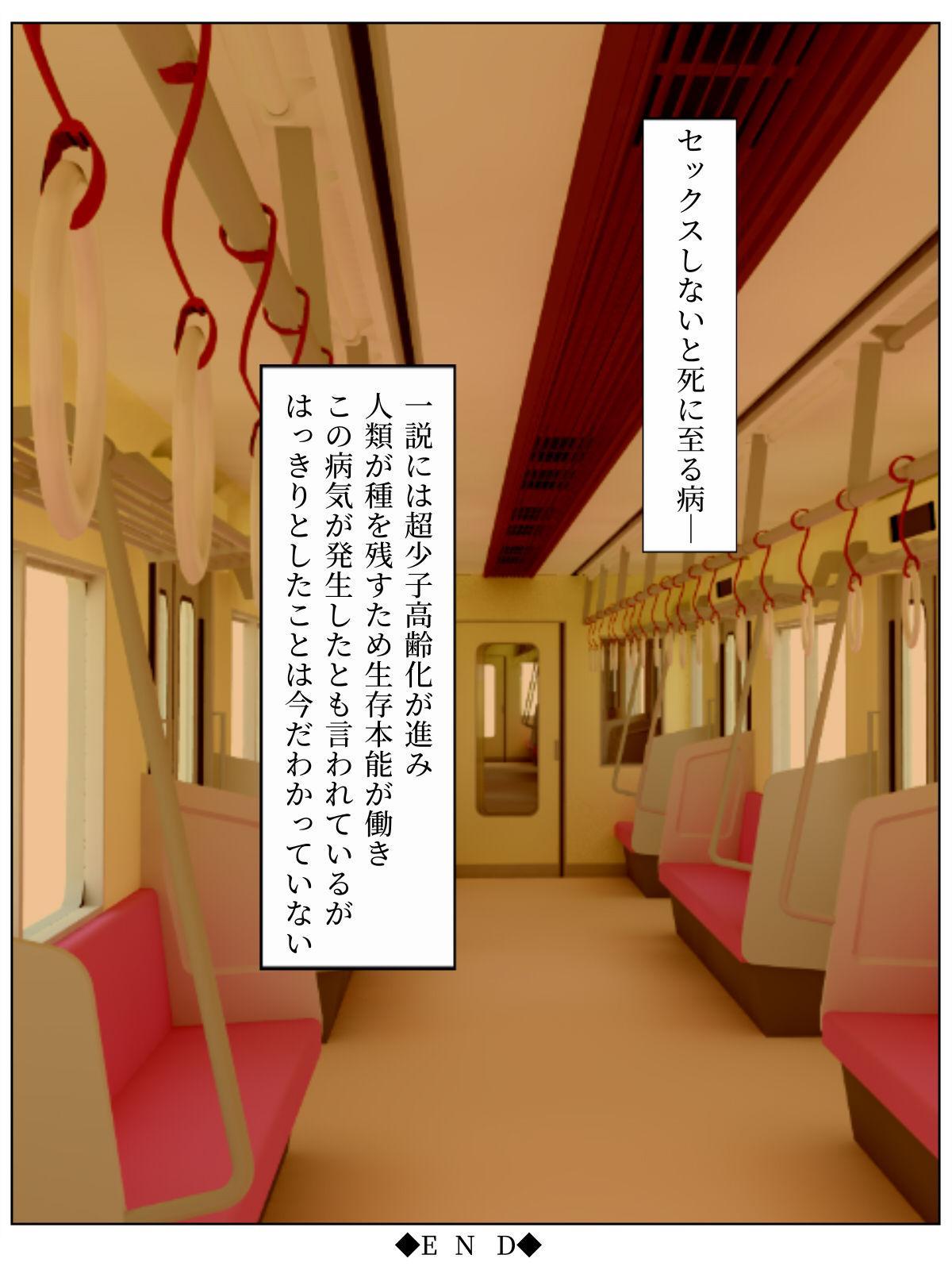 Sex Shinai to Shinu Yamai 51
