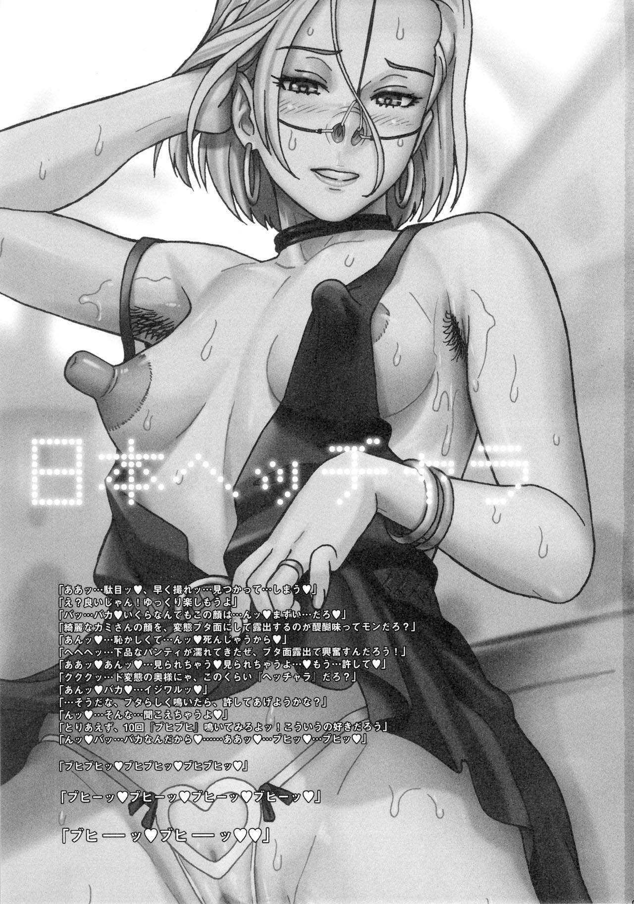 (C87) [Niku Ringo (Kakugari Kyoudai)] NIPPON HEAD-CHA-LA (Dragon Ball Z) [Decensored] 1