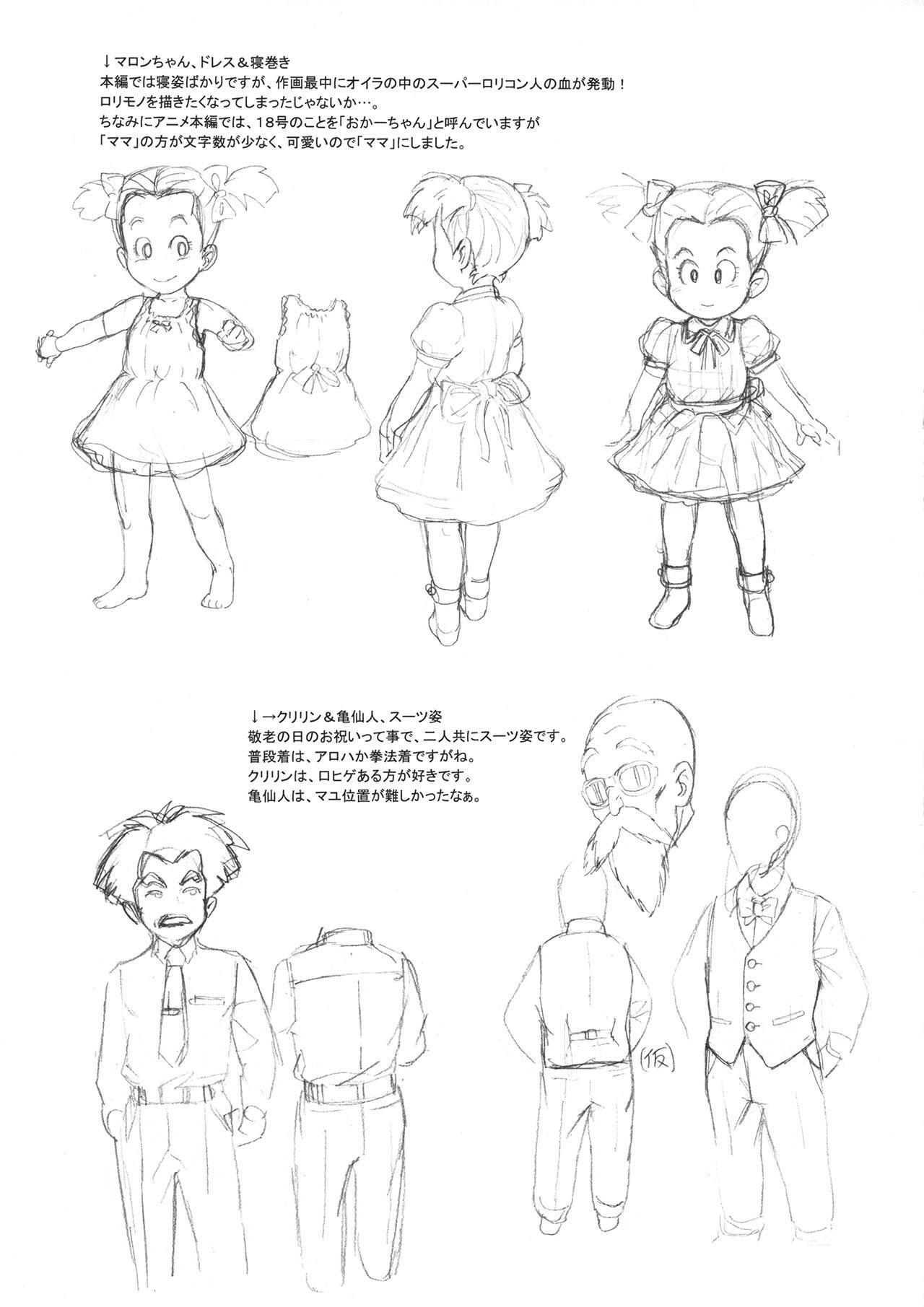 (C87) [Niku Ringo (Kakugari Kyoudai)] NIPPON HEAD-CHA-LA (Dragon Ball Z) [Decensored] 25
