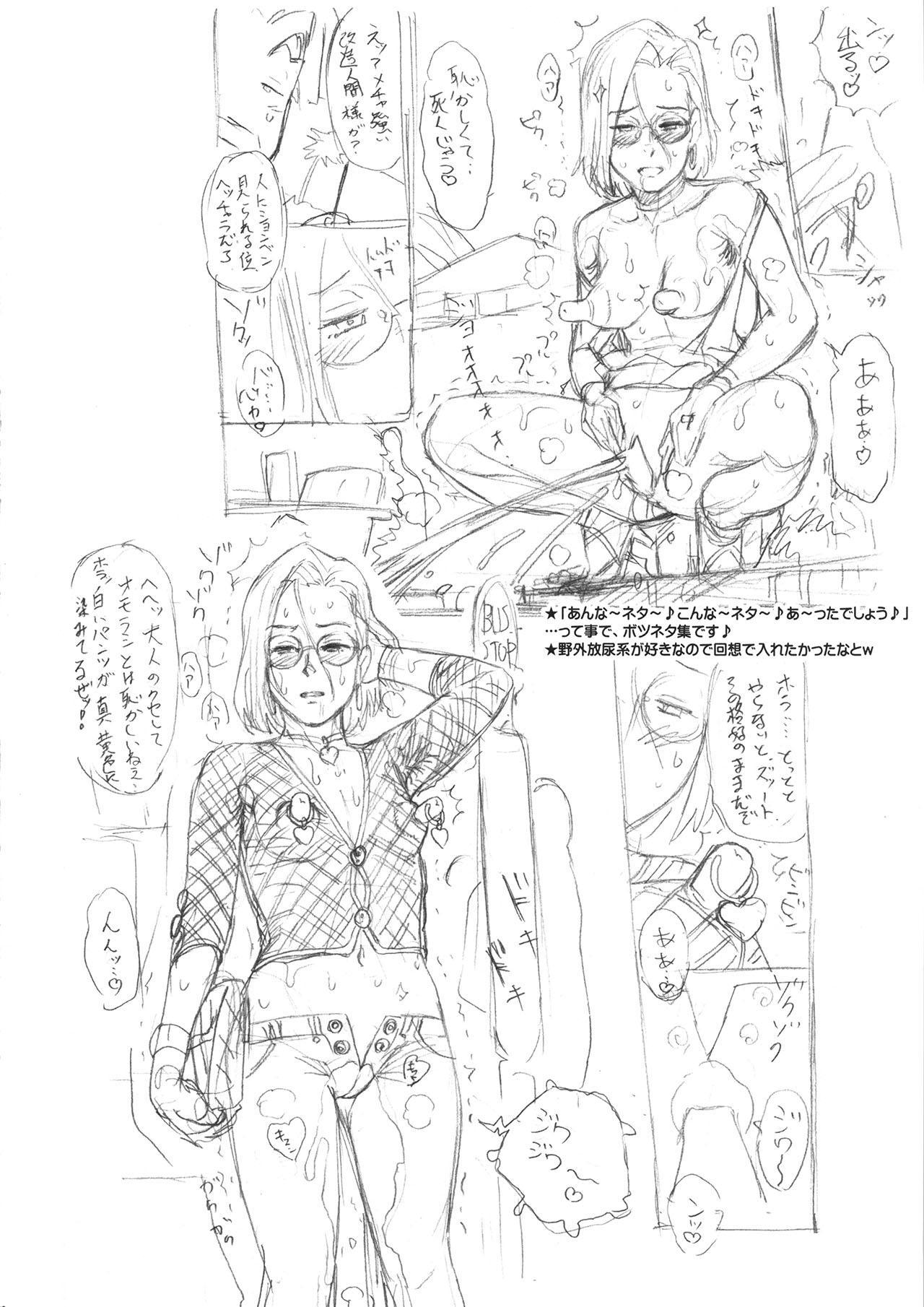 (C87) [Niku Ringo (Kakugari Kyoudai)] NIPPON HEAD-CHA-LA (Dragon Ball Z) [Decensored] 26