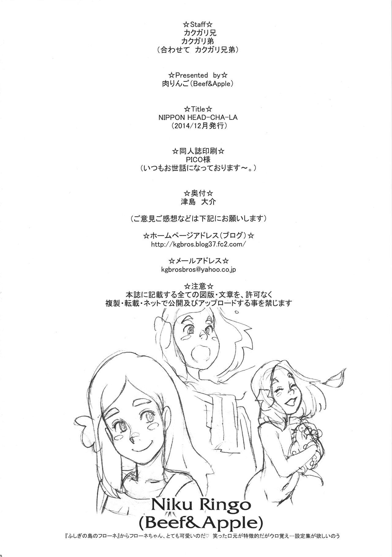 (C87) [Niku Ringo (Kakugari Kyoudai)] NIPPON HEAD-CHA-LA (Dragon Ball Z) [Decensored] 28