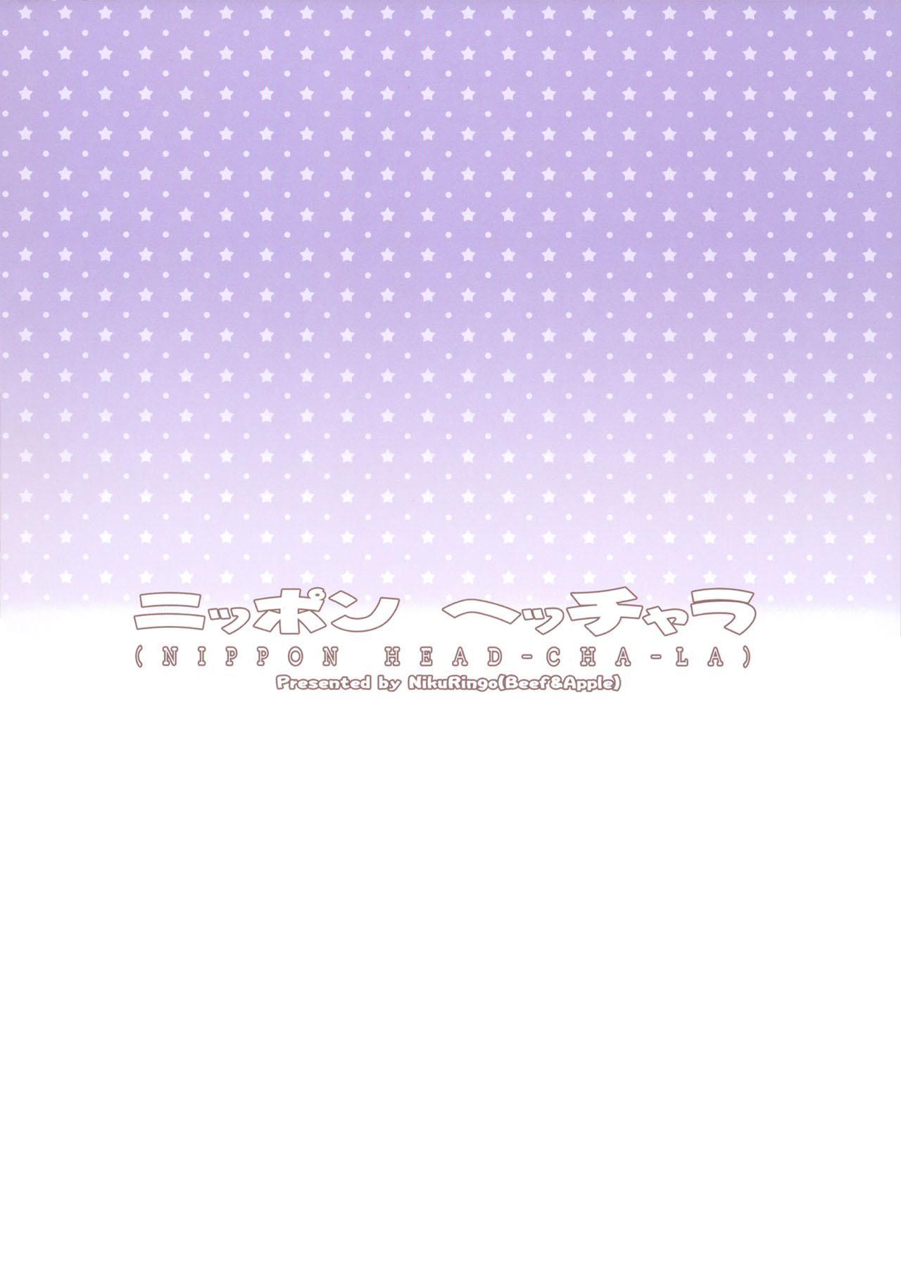 (C87) [Niku Ringo (Kakugari Kyoudai)] NIPPON HEAD-CHA-LA (Dragon Ball Z) [Decensored] 29