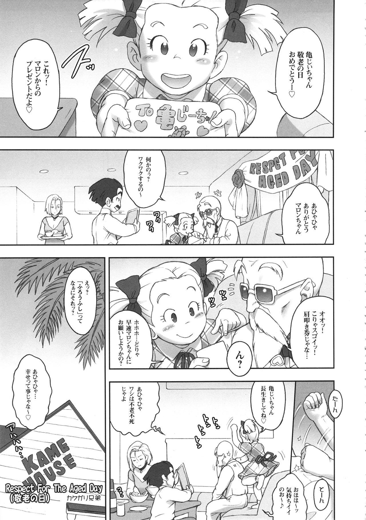 (C87) [Niku Ringo (Kakugari Kyoudai)] NIPPON HEAD-CHA-LA (Dragon Ball Z) [Decensored] 3