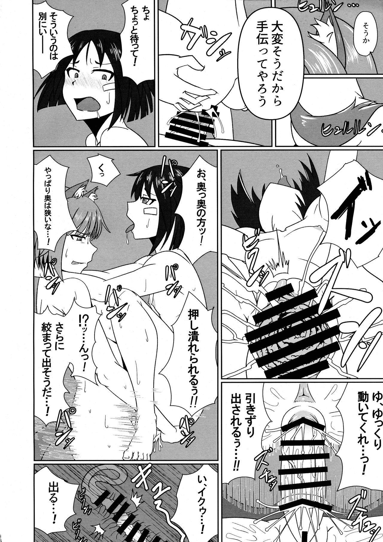 Nao-chan no Houshi Katsudou 15