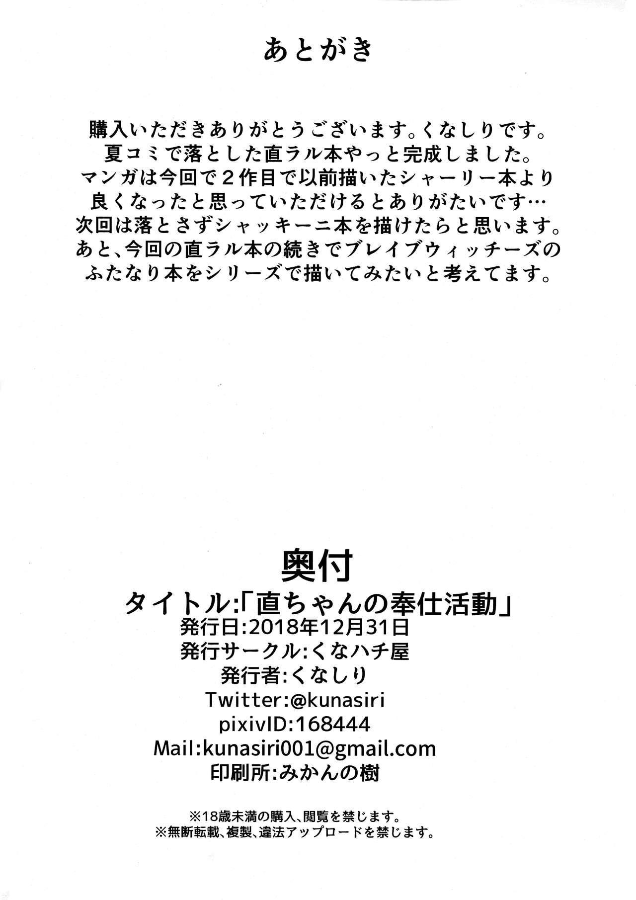Nao-chan no Houshi Katsudou 17