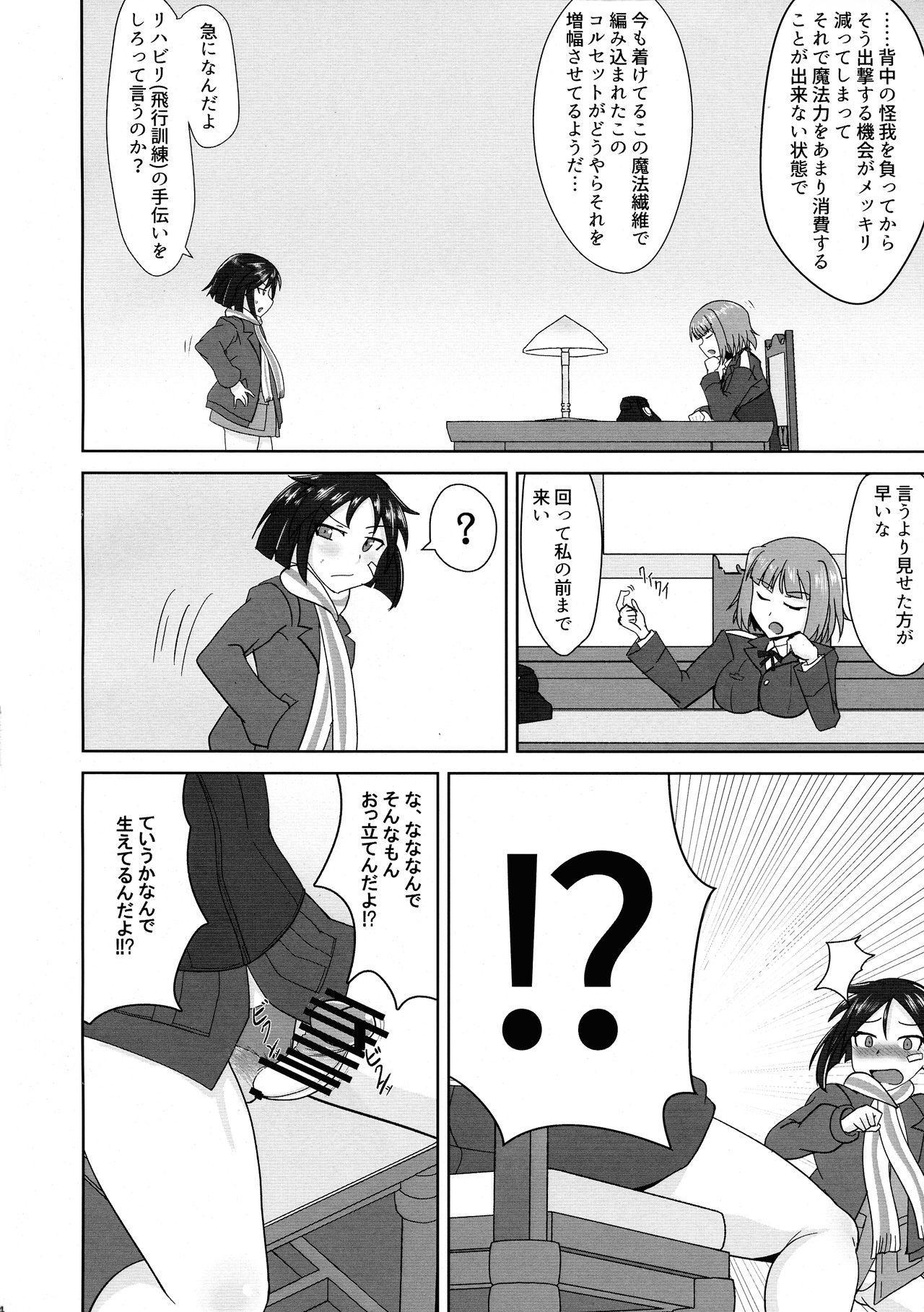 Nao-chan no Houshi Katsudou 3