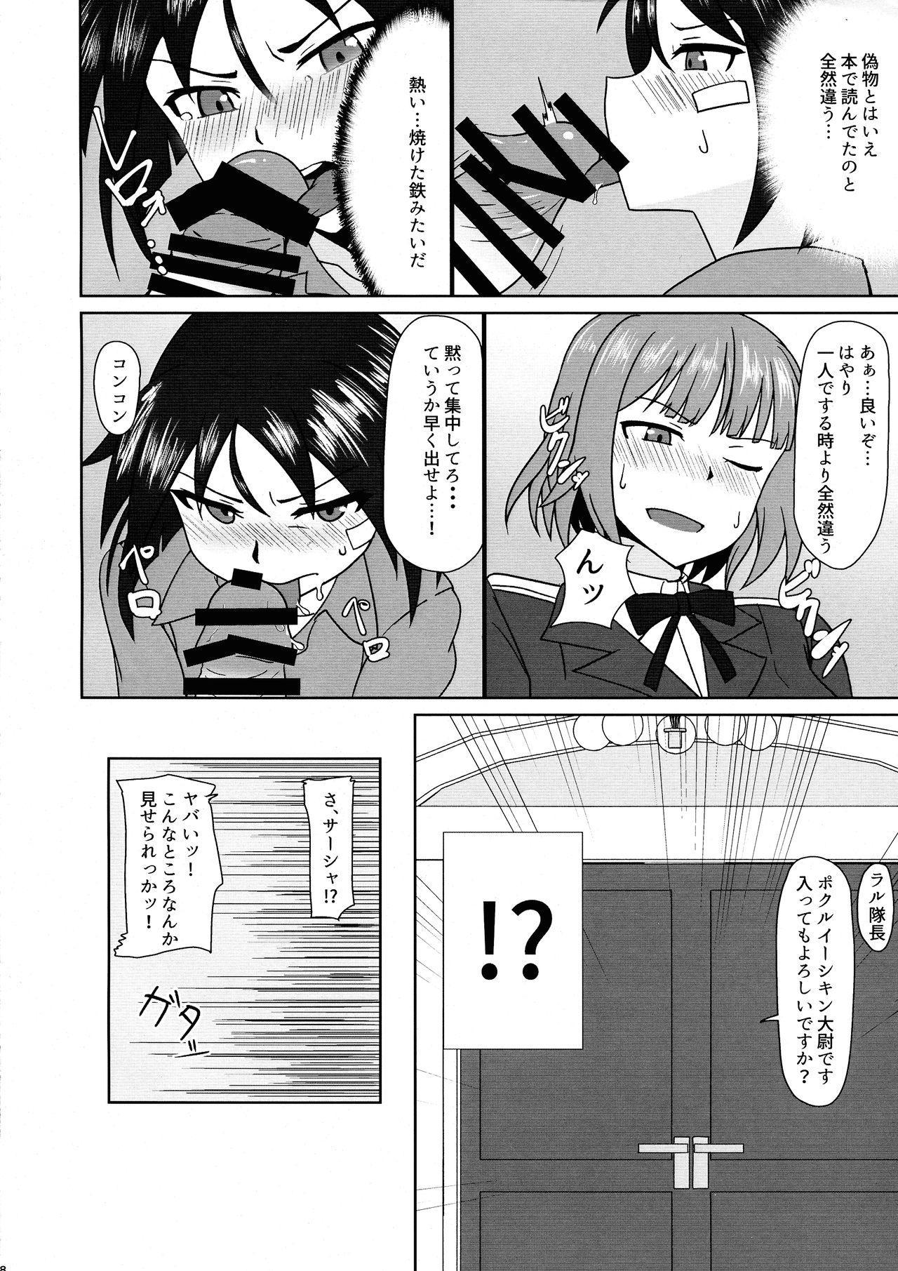 Nao-chan no Houshi Katsudou 7