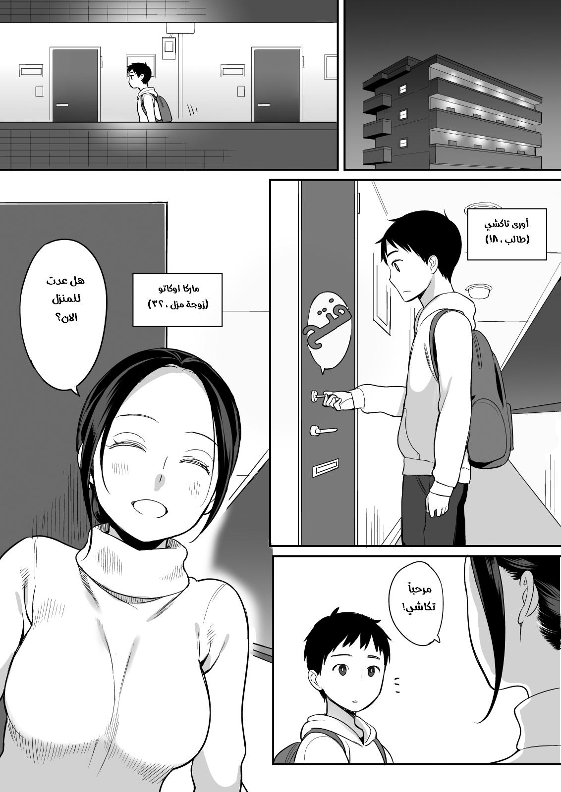 Rinjin ga Succubus | جارتي شيطانة | My Neighbor is a Succubus 2