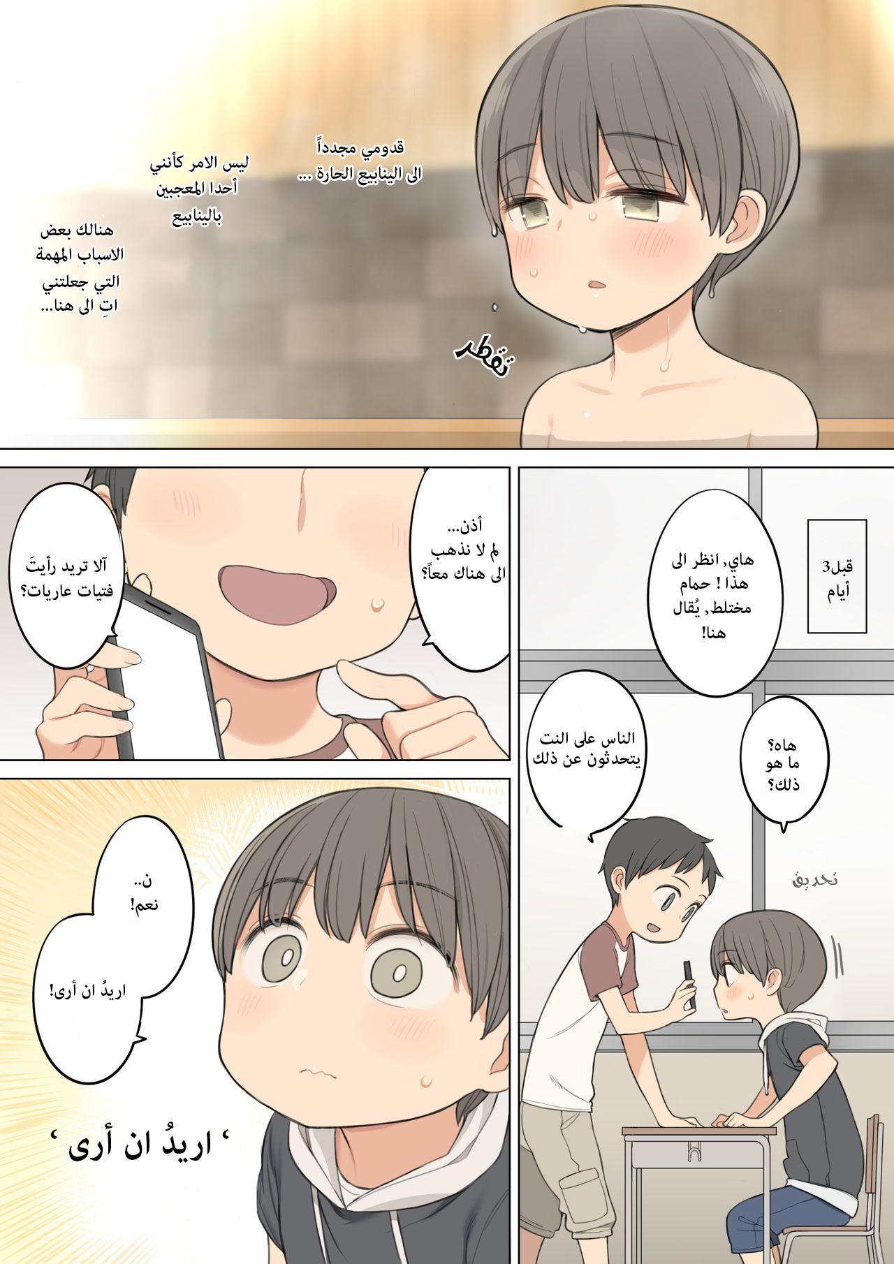 Konyoku Onsen de Toshiue no Onee-san ni Ippai Shasei Sasete Morau Hanashi | Story of how I came a lot with an older oneesan at the mixed hot spring bath 1