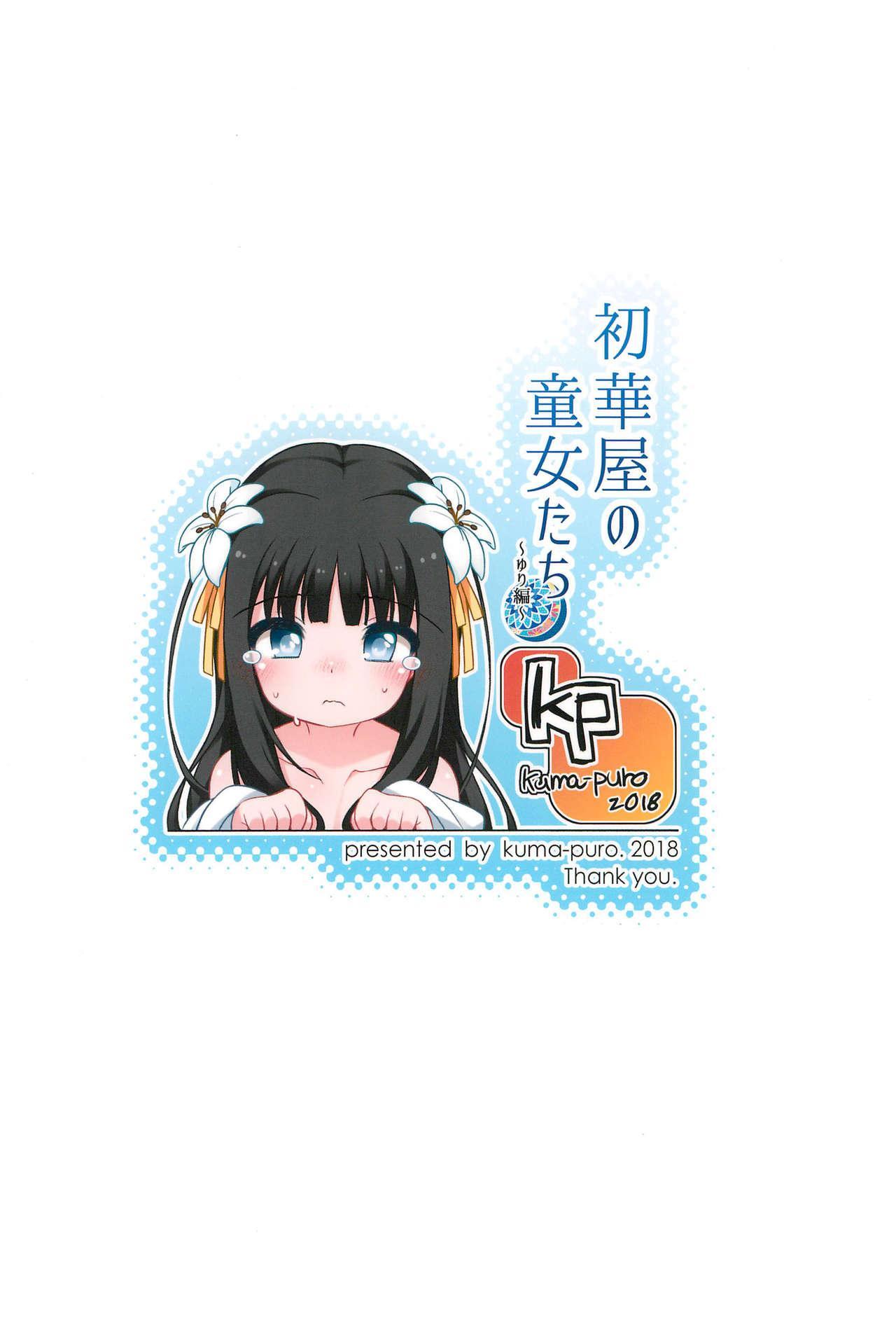 (COMITIA124) [kuma-puro (Shouji Ayumu)] Shokaya no Doujotachi ~Yuri Hen~ | The Girls of the Blooming Flowers ~Yuri's Tale~ [English] [WitzMacher] 27