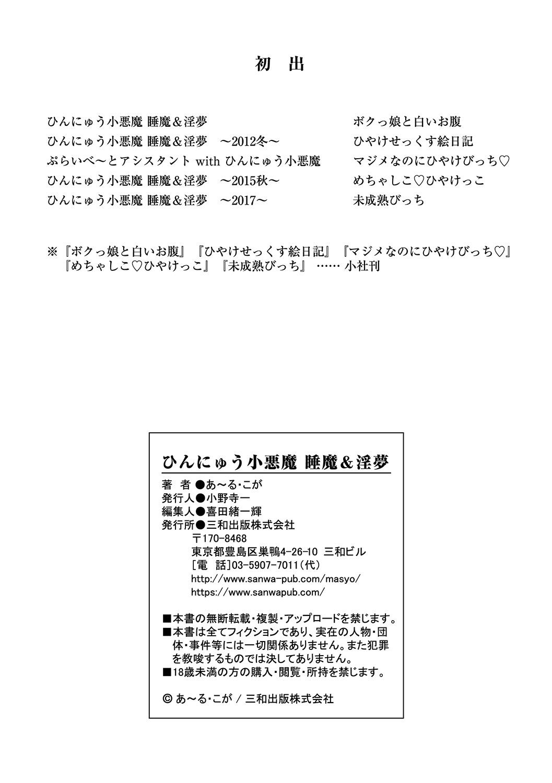 Hinyuu Koakuma Suima & Inmu 102