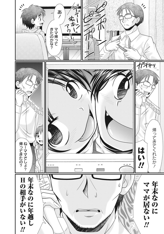 Hinyuu Koakuma Suima & Inmu 23