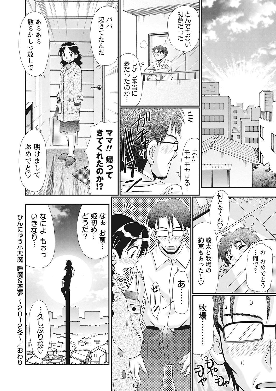 Hinyuu Koakuma Suima & Inmu 41
