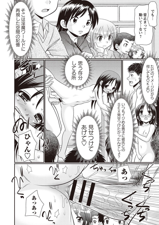 Hinyuu Koakuma Suima & Inmu 57