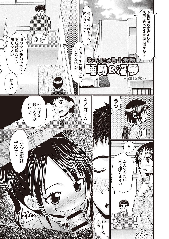 Hinyuu Koakuma Suima & Inmu 66