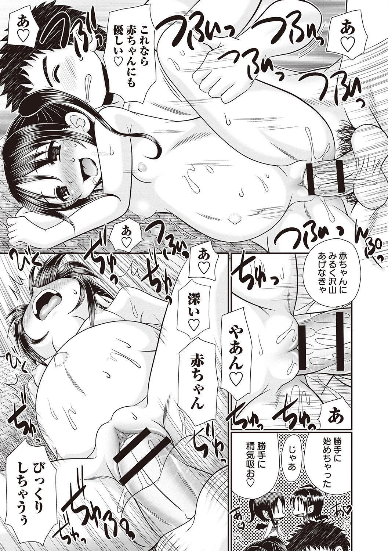 Hinyuu Koakuma Suima & Inmu 78