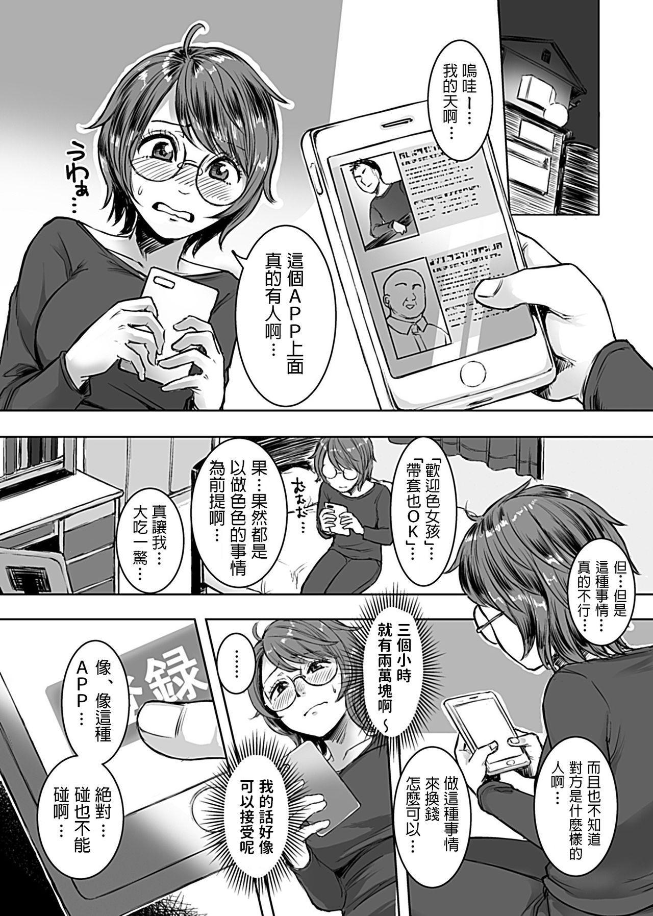 InCha Papakatsu Taiken Kiroku 4