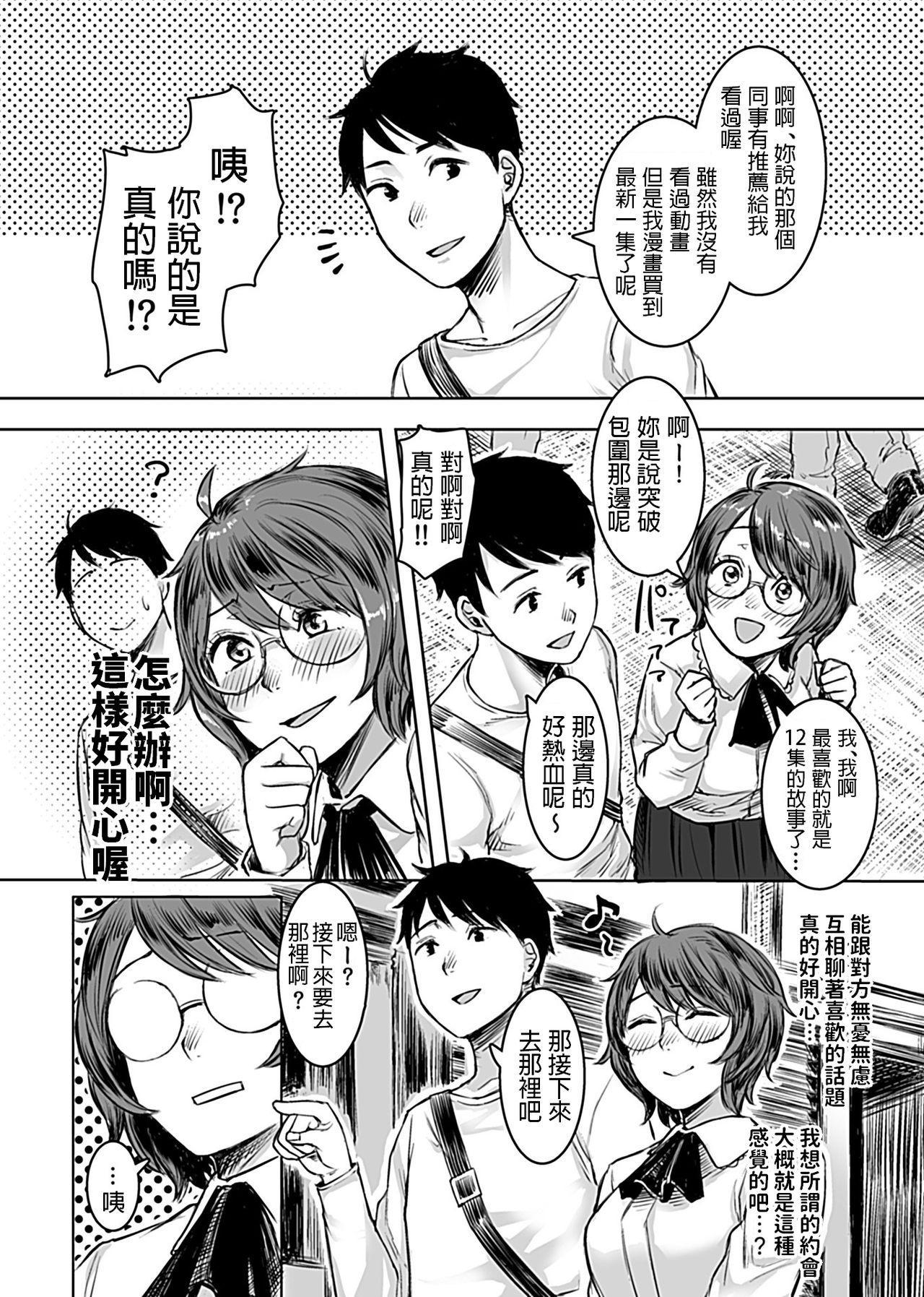 InCha Papakatsu Taiken Kiroku 7