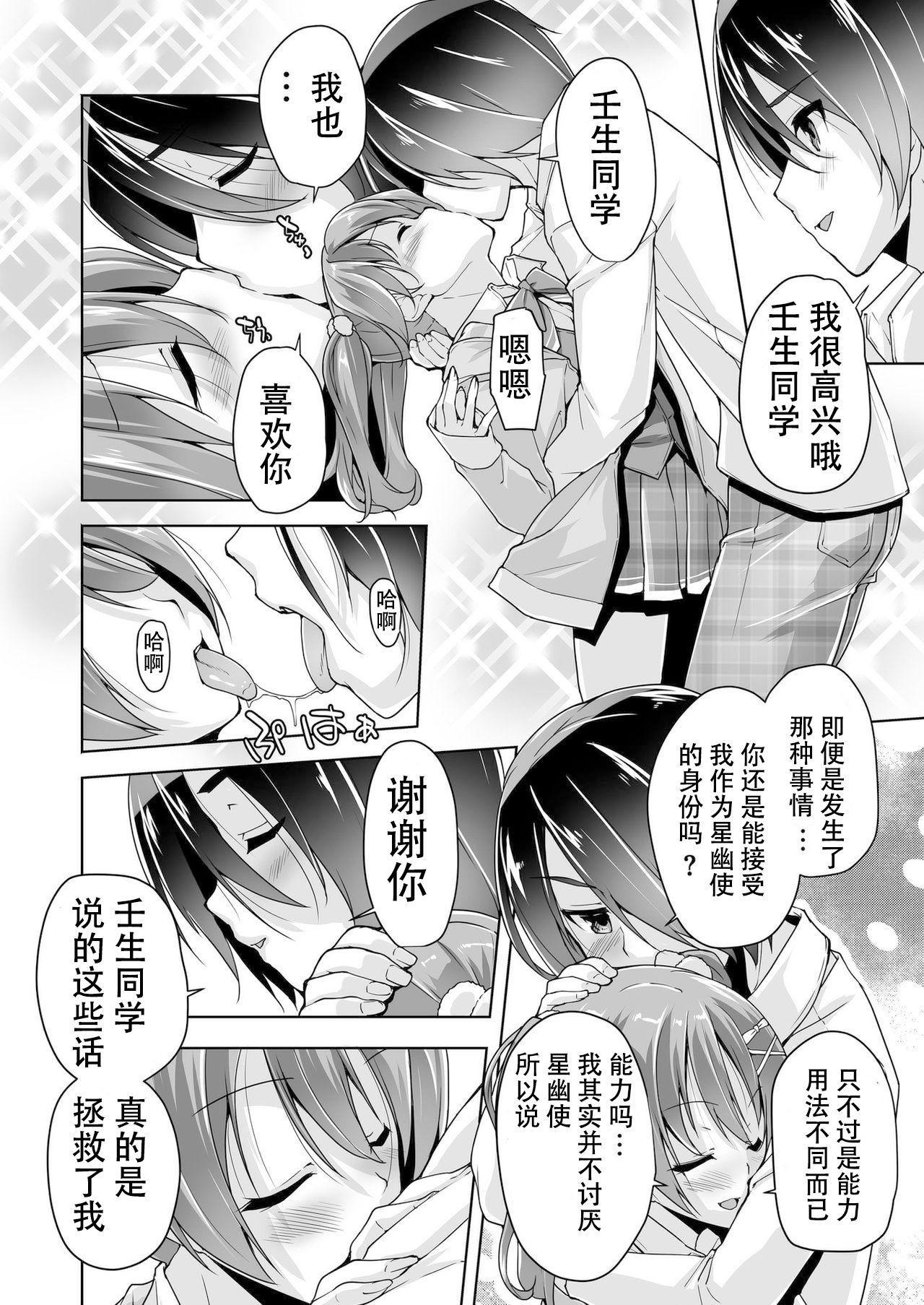Chisaki to chikan play de hatsu H! ? 9