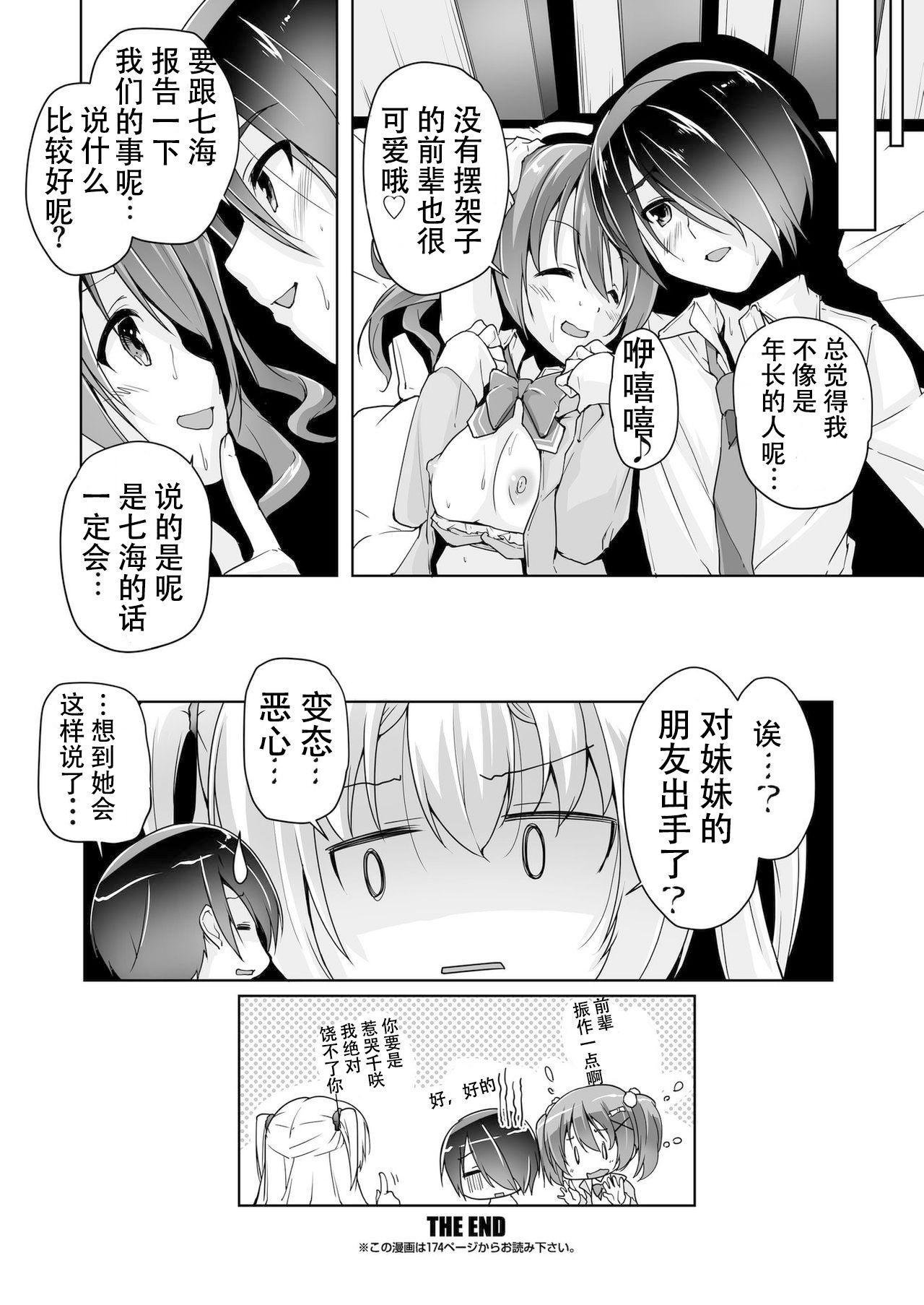 Chisaki to chikan play de hatsu H! ? 19