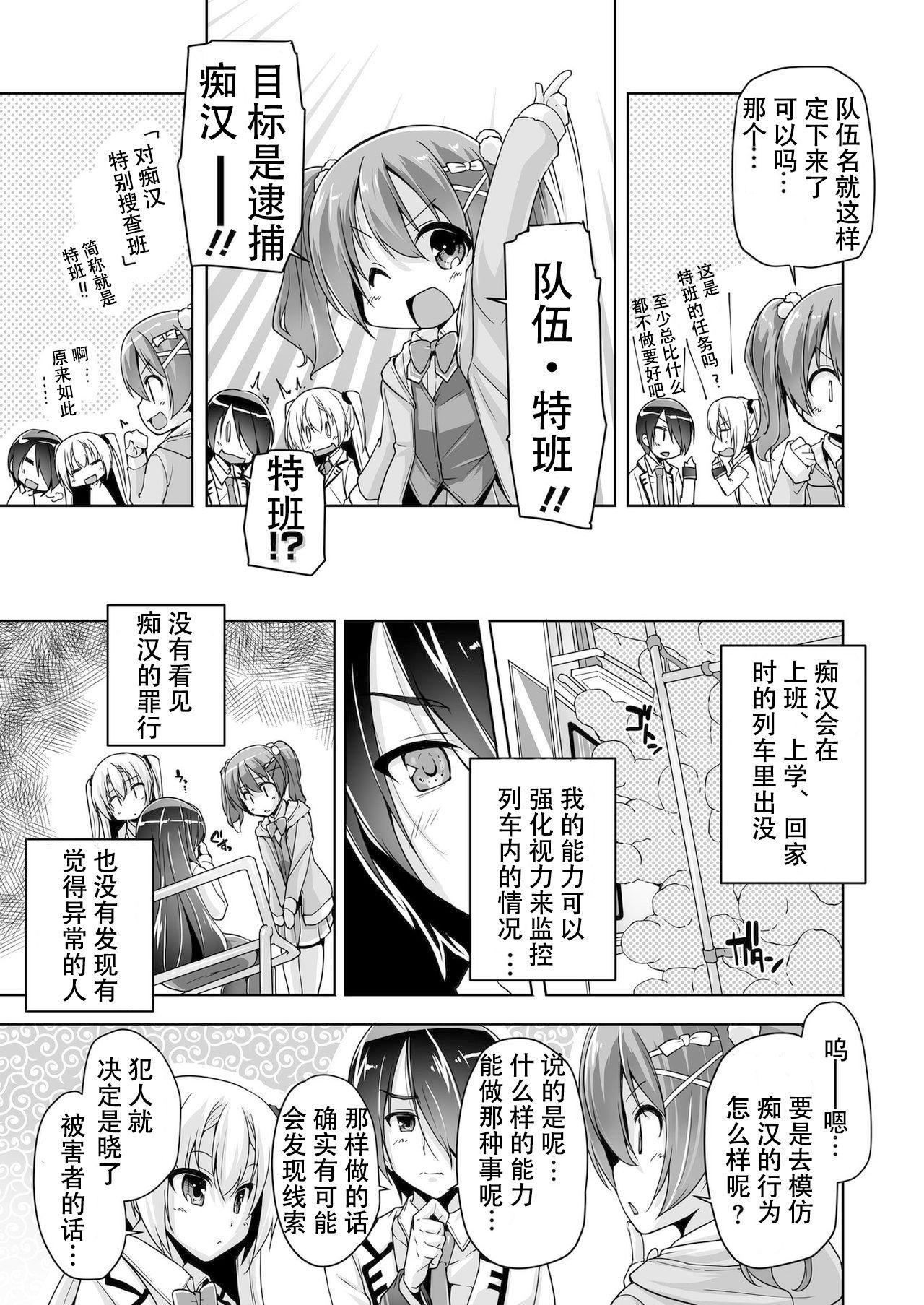 Chisaki to chikan play de hatsu H! ? 2