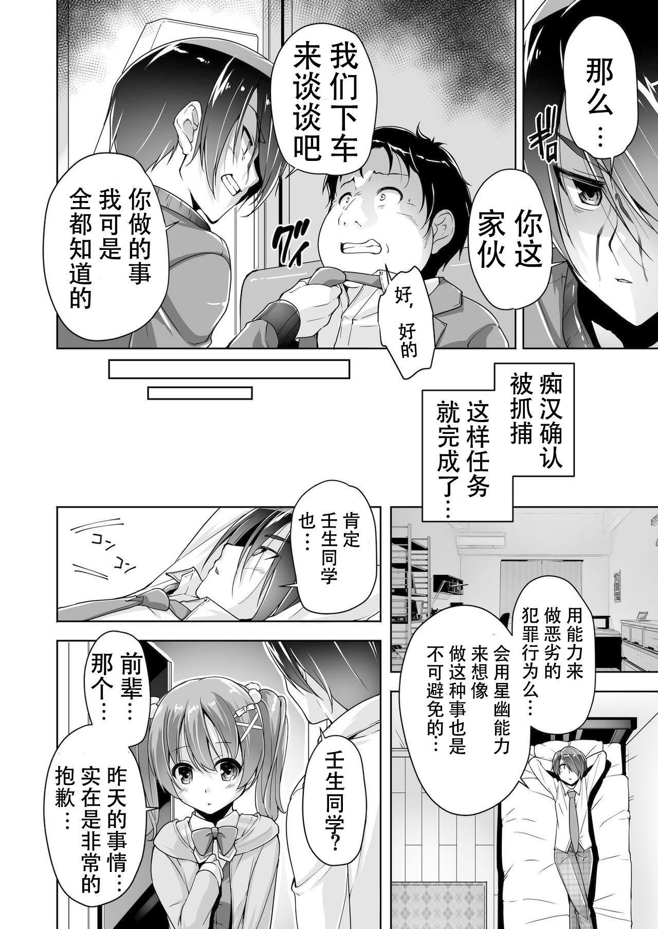 Chisaki to chikan play de hatsu H! ? 7