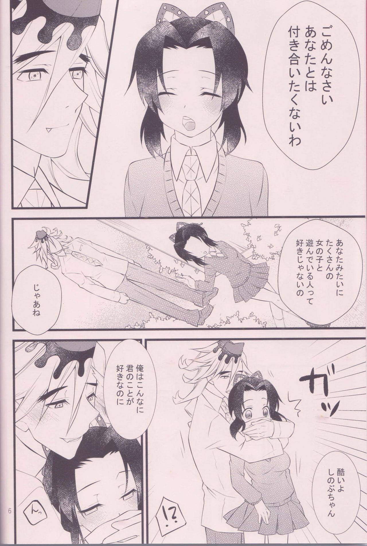 Ryoujoku Suru Yo! 4