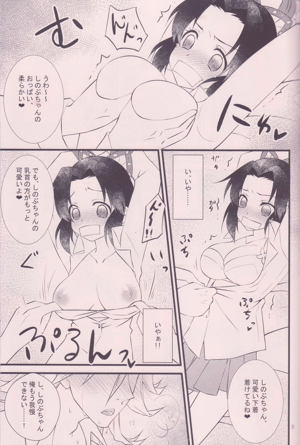 Ryoujoku Suru Yo! 7