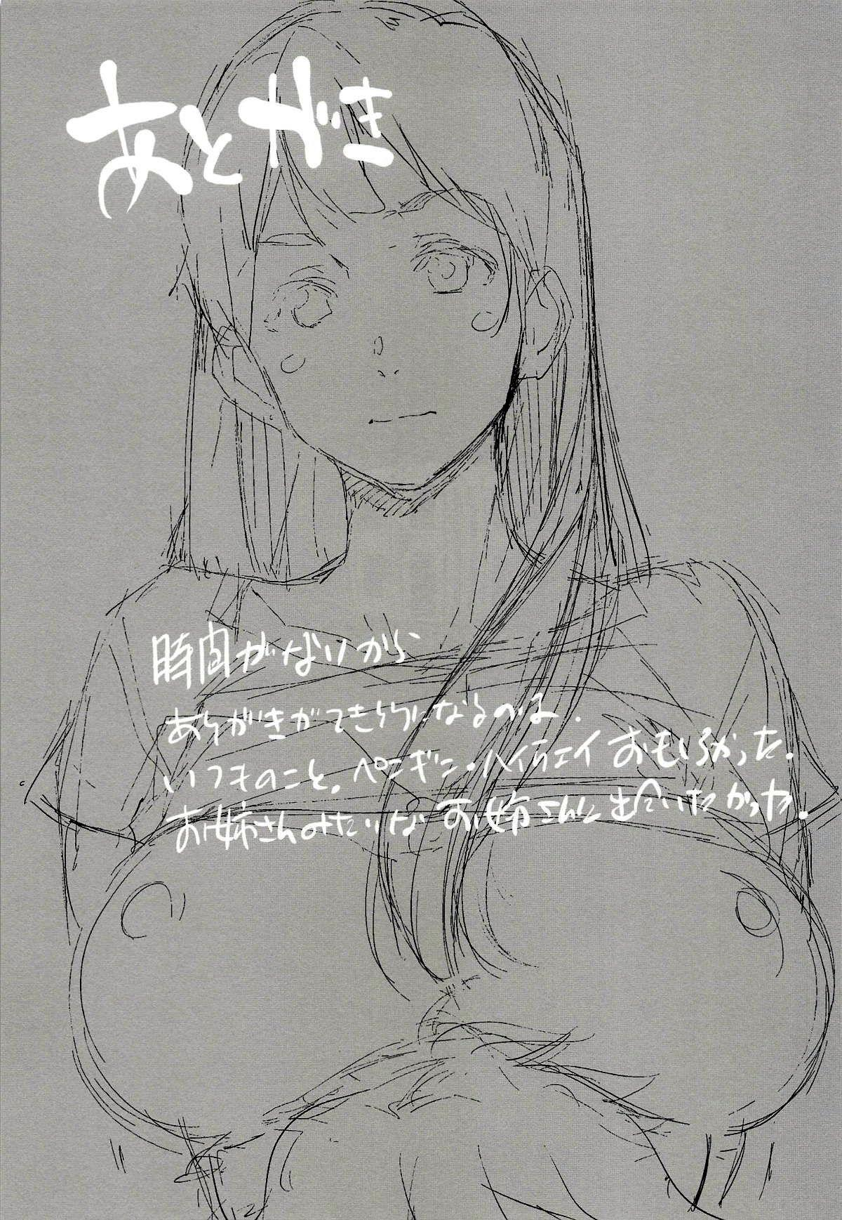 (COMIC1☆14) [Camrism (Kito Sakeru)] Oppai Highway - Onee-san no Kenkyuu (Penguin Highway) [English] [Kaijuko] 23