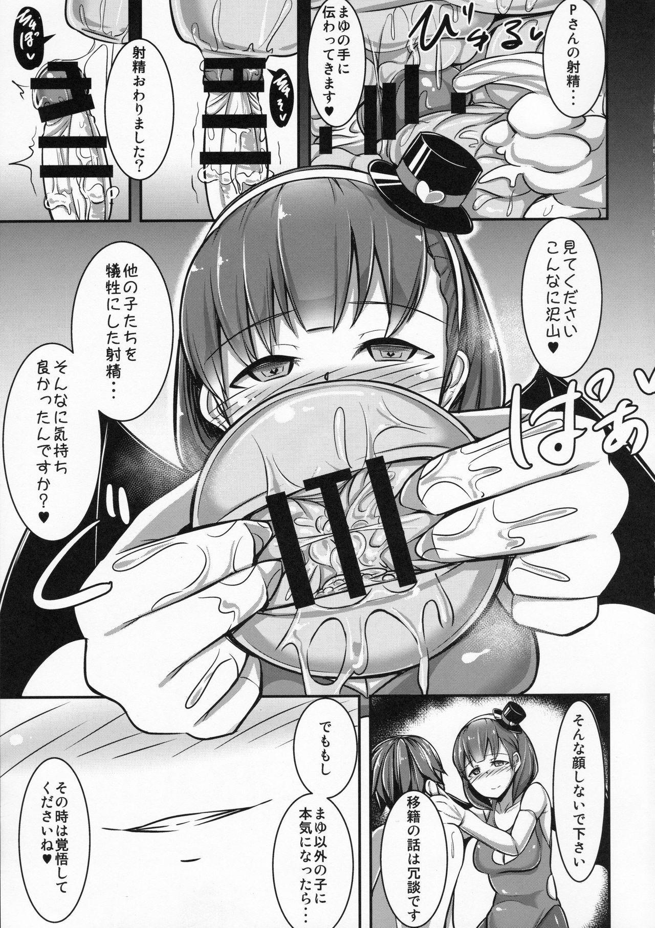 Mayu ni Ona Goods de Shiborareru Hon 15