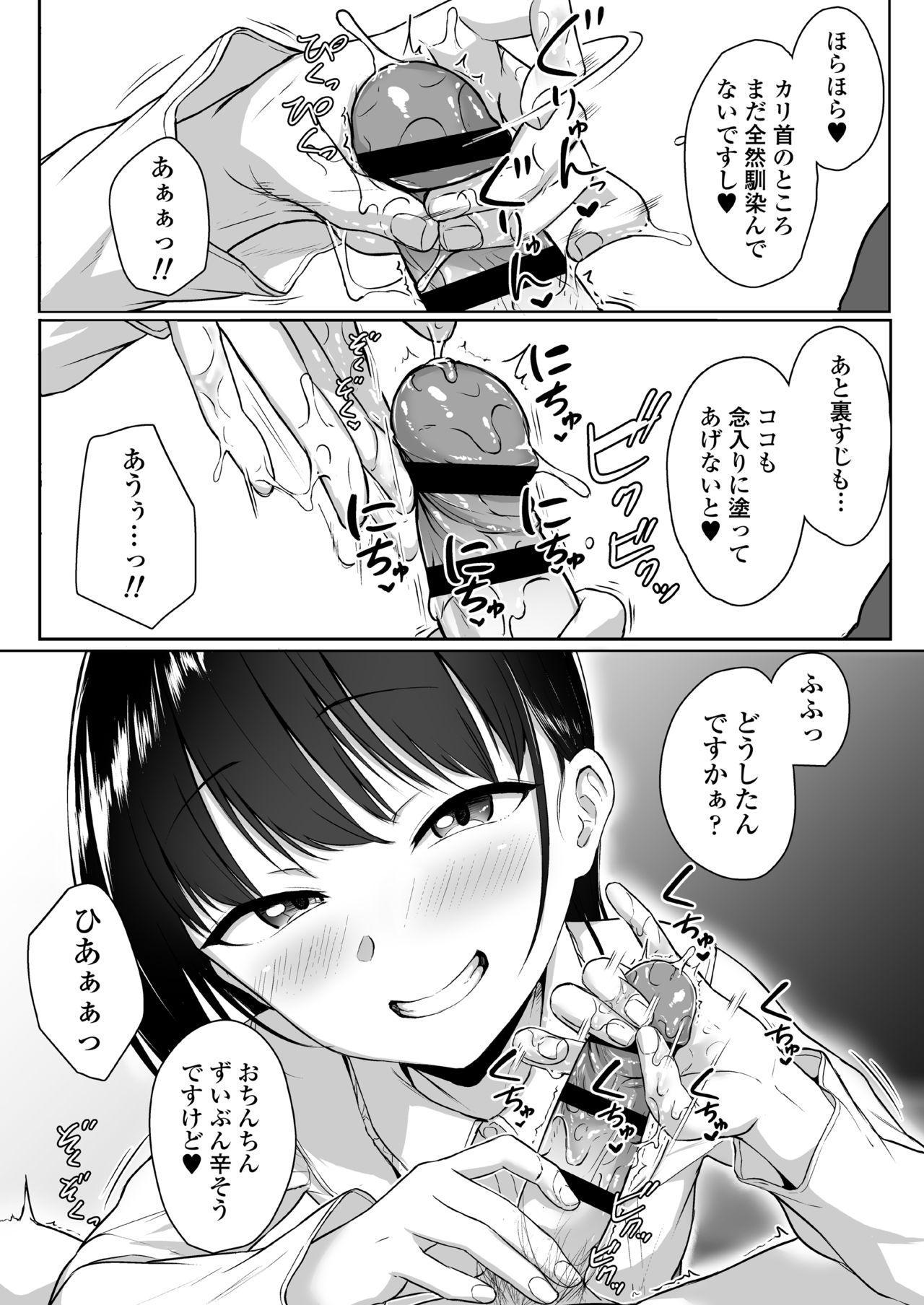 Ijiwaru de Amaama 13
