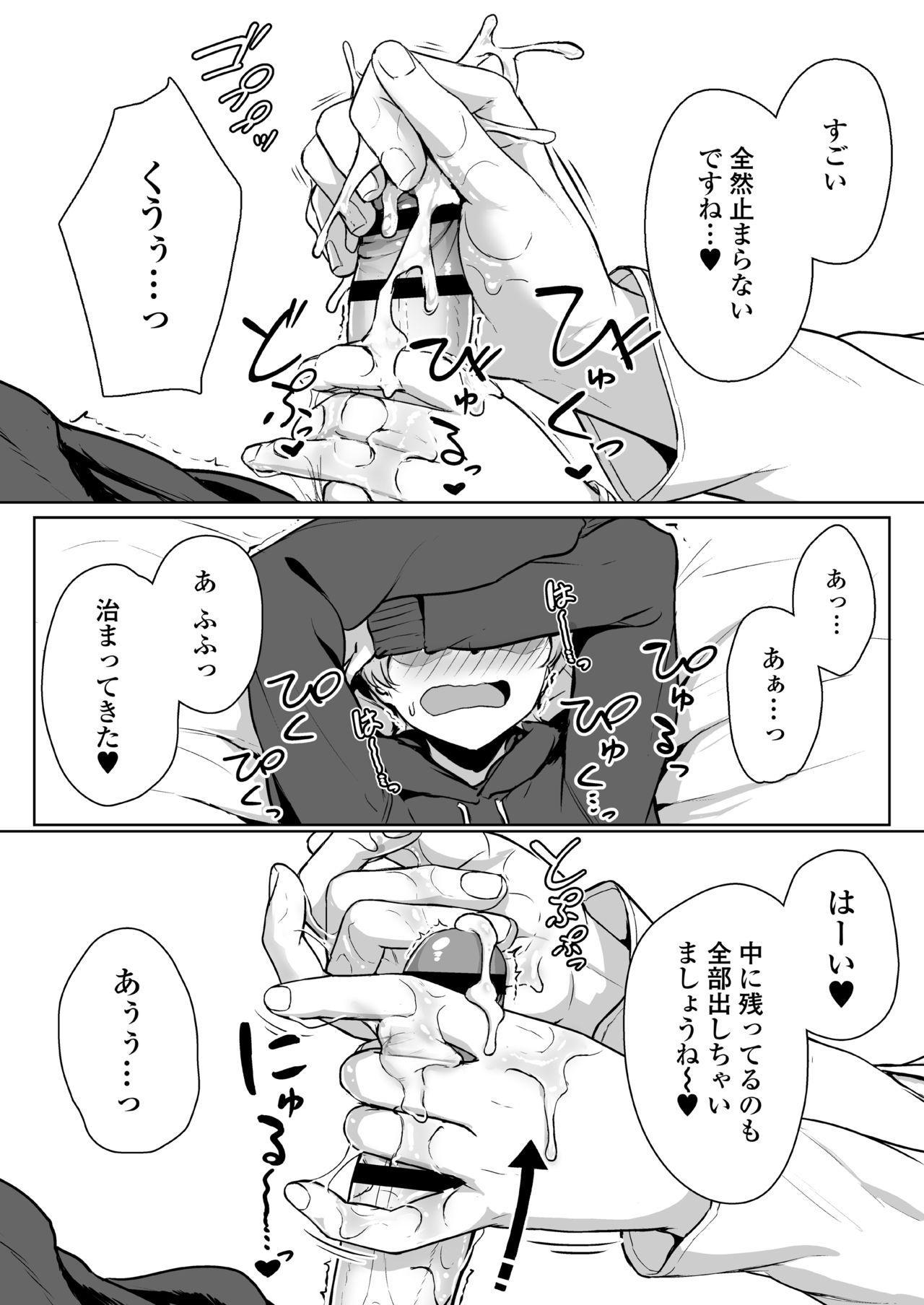 Ijiwaru de Amaama 16