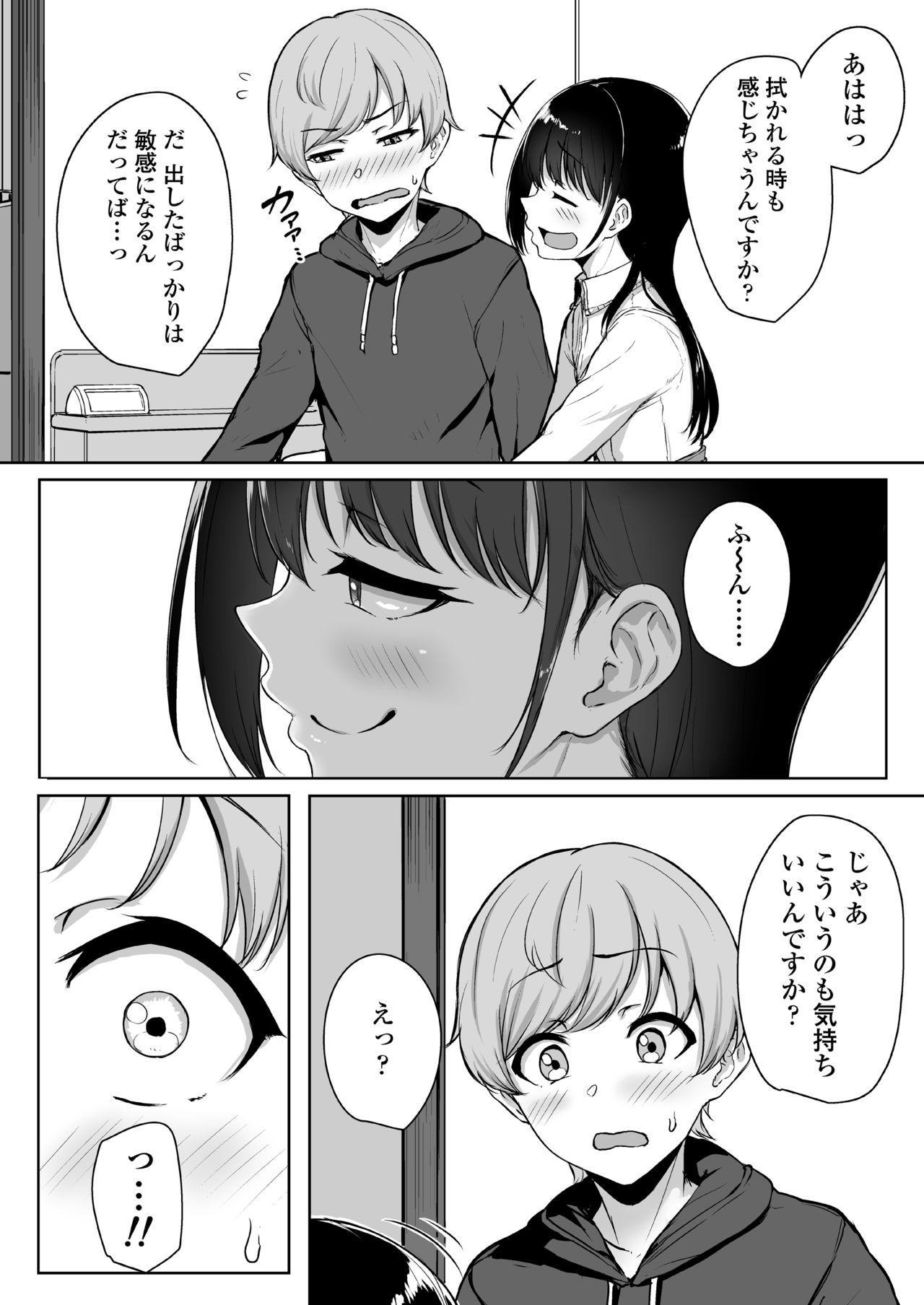Ijiwaru de Amaama 20