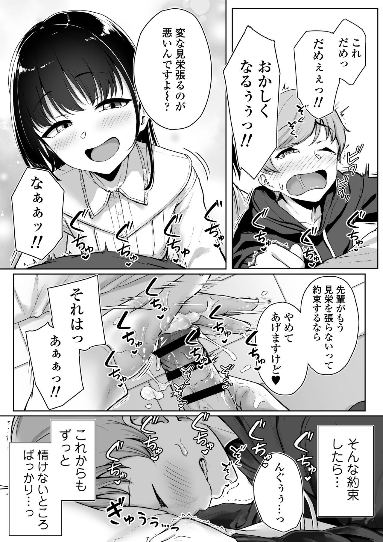 Ijiwaru de Amaama 41