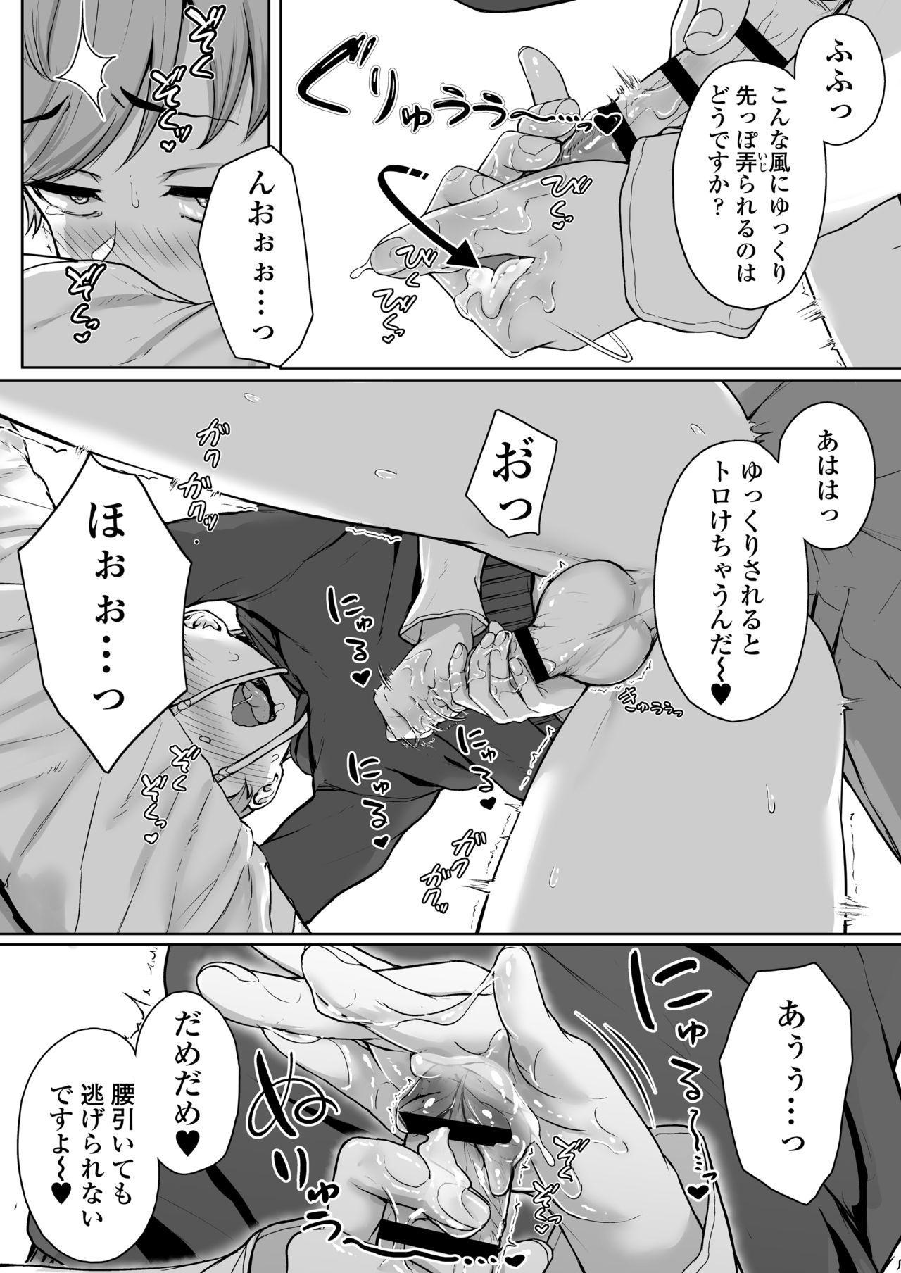 Ijiwaru de Amaama 42