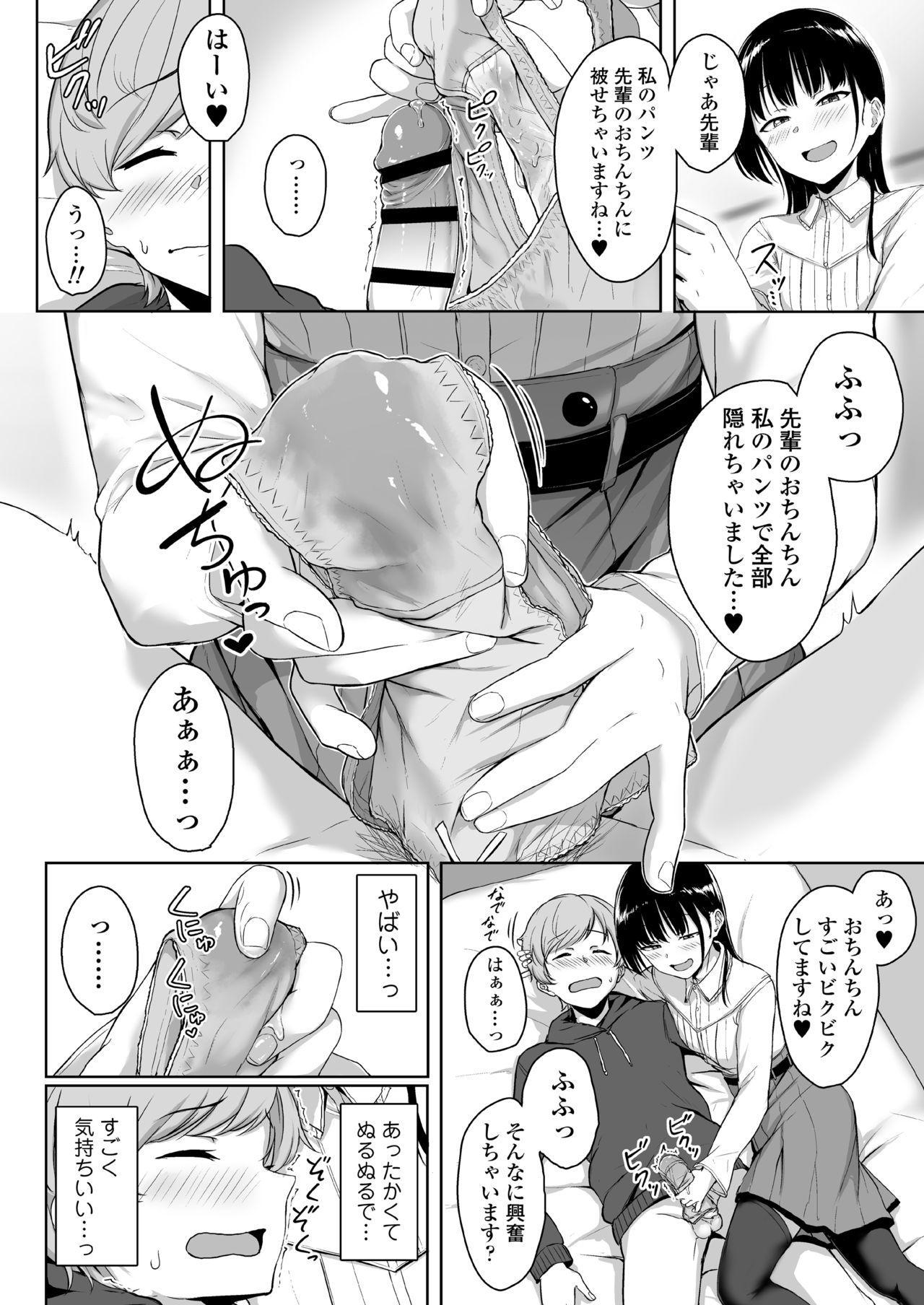 Ijiwaru de Amaama 54