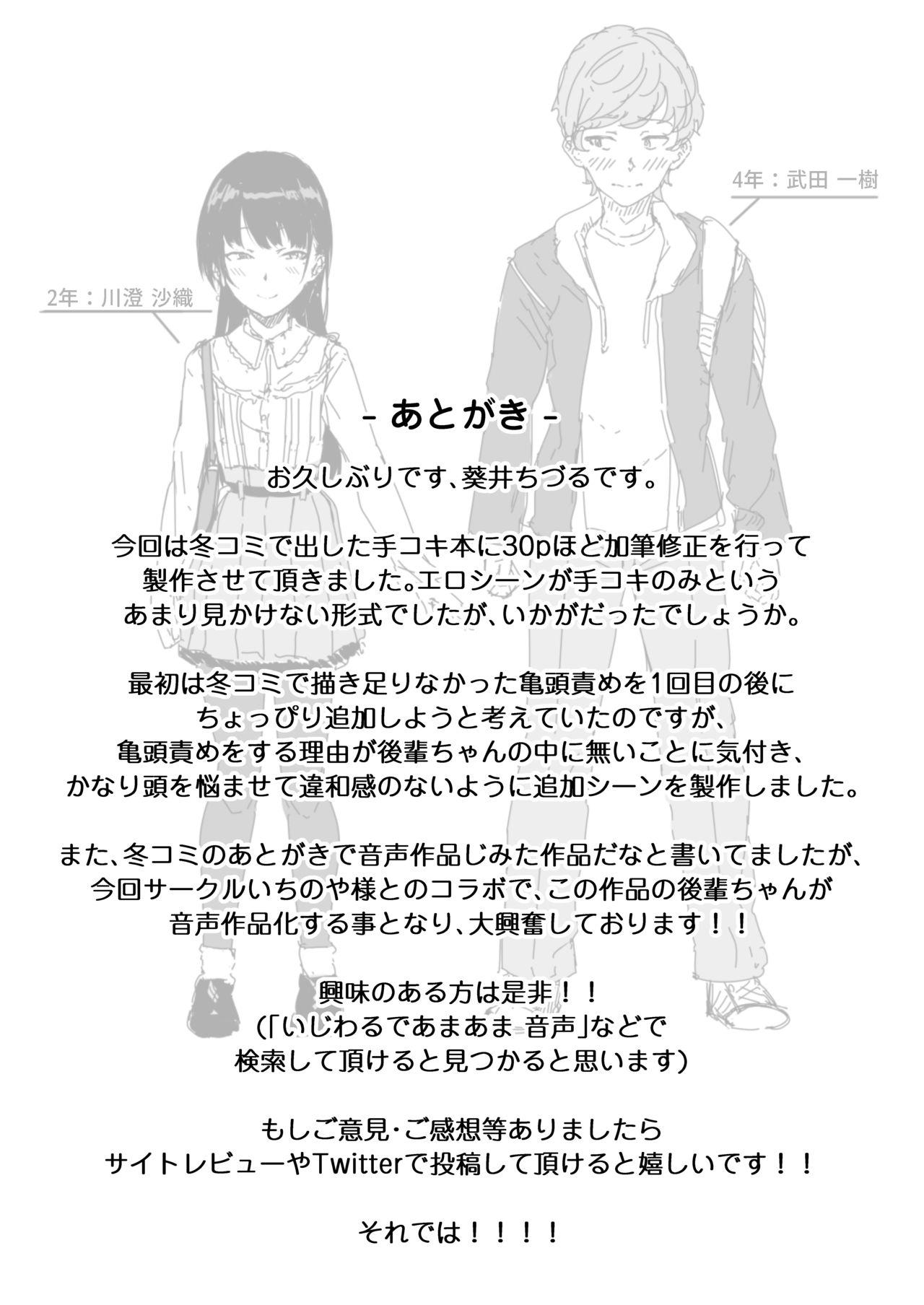 Ijiwaru de Amaama 61