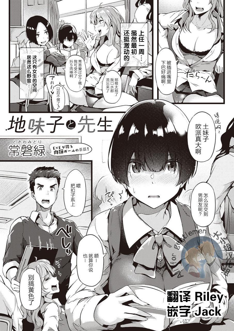 Jimiko to Sensei 0