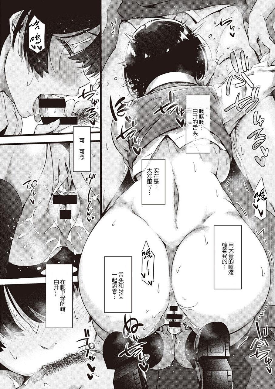 Jimiko to Sensei 15