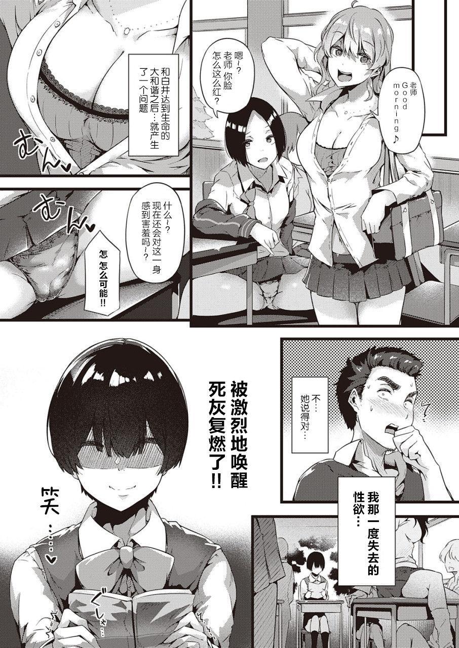 Jimiko to Sensei 24