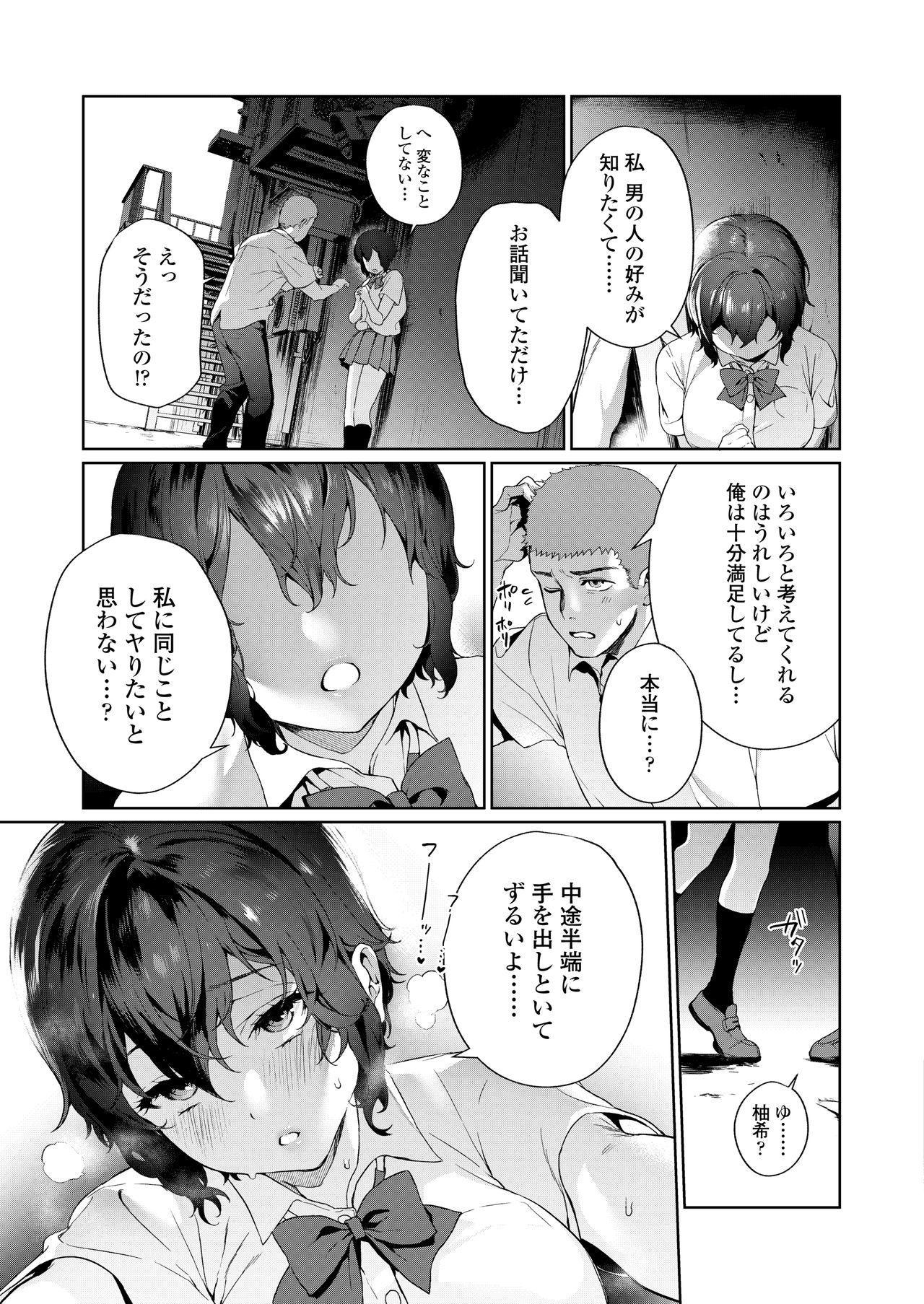 COMIC AOHA 2020 Natsu 10