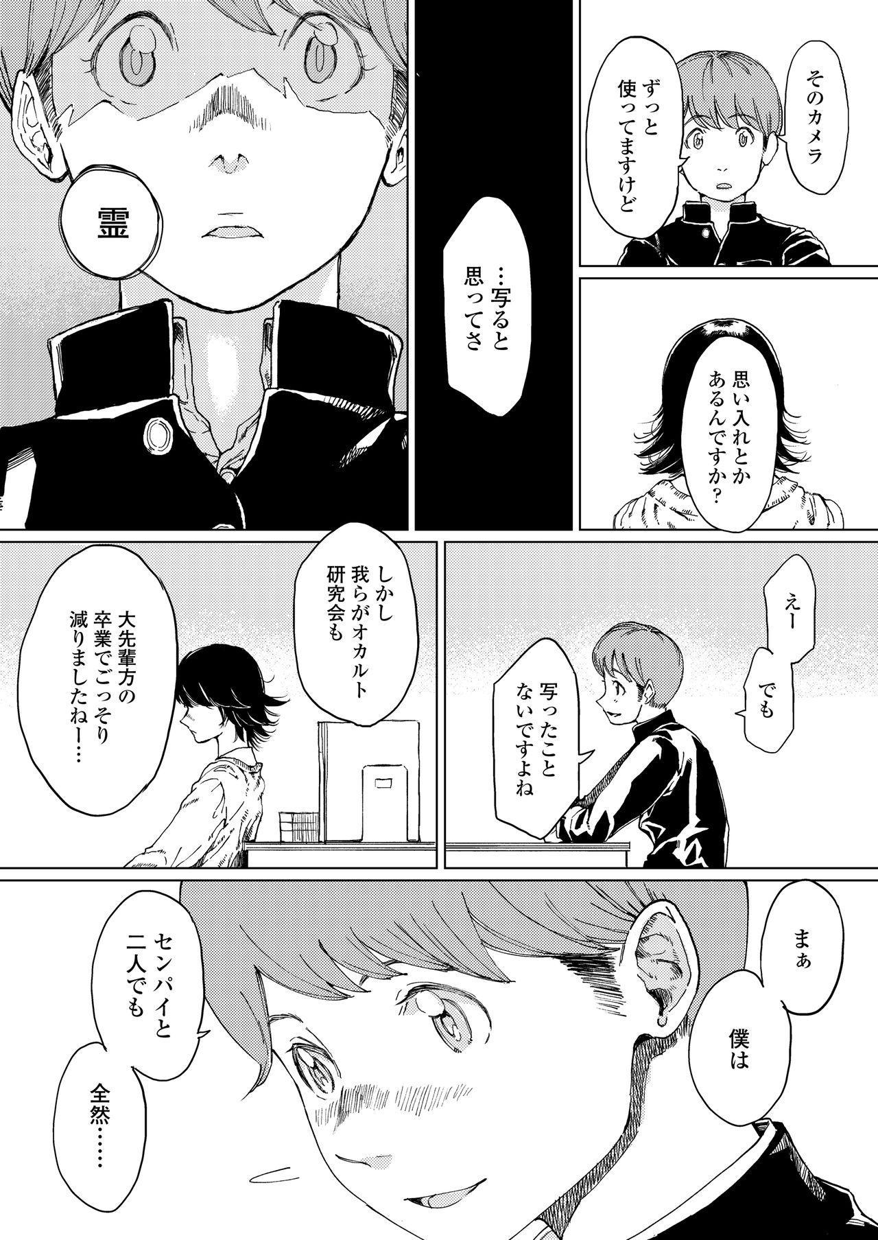 COMIC AOHA 2020 Natsu 149