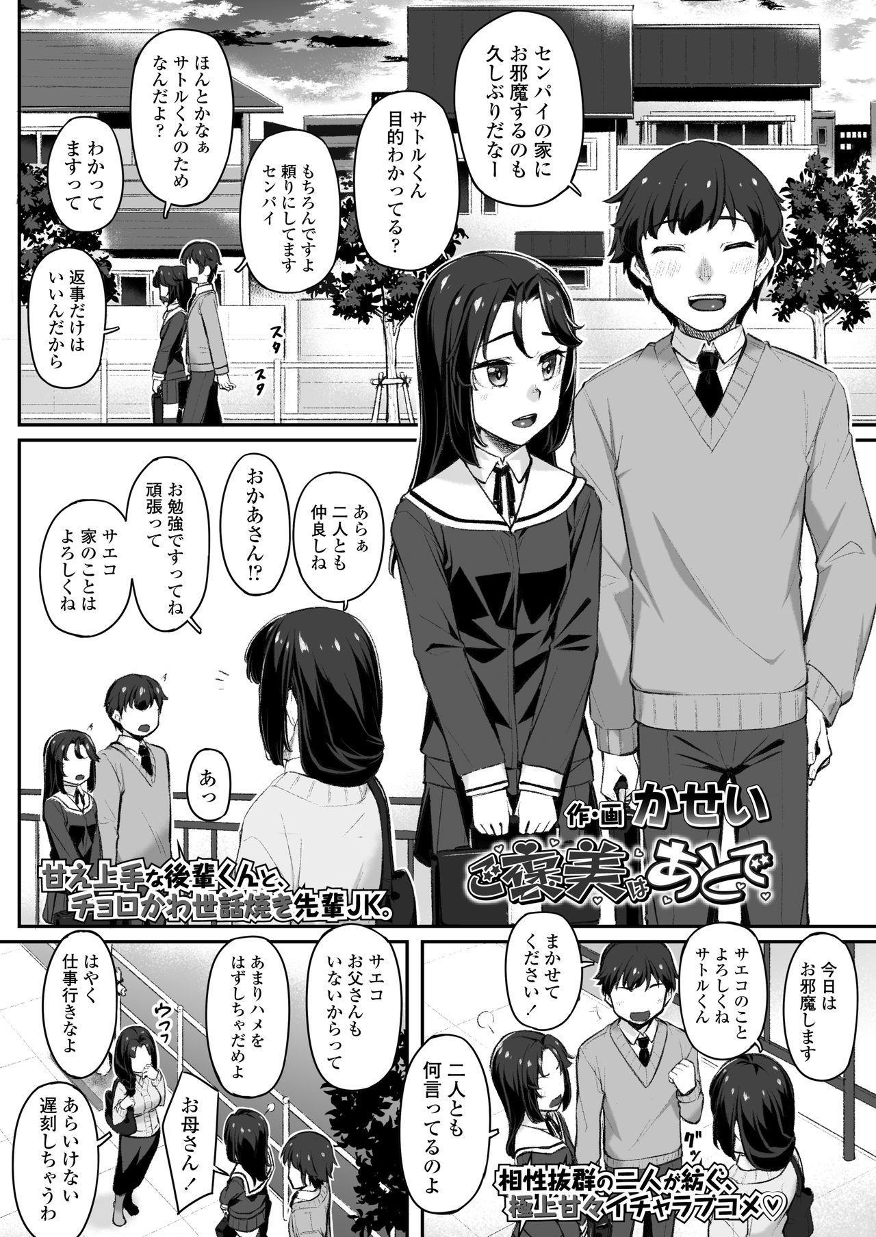 COMIC AOHA 2020 Natsu 170