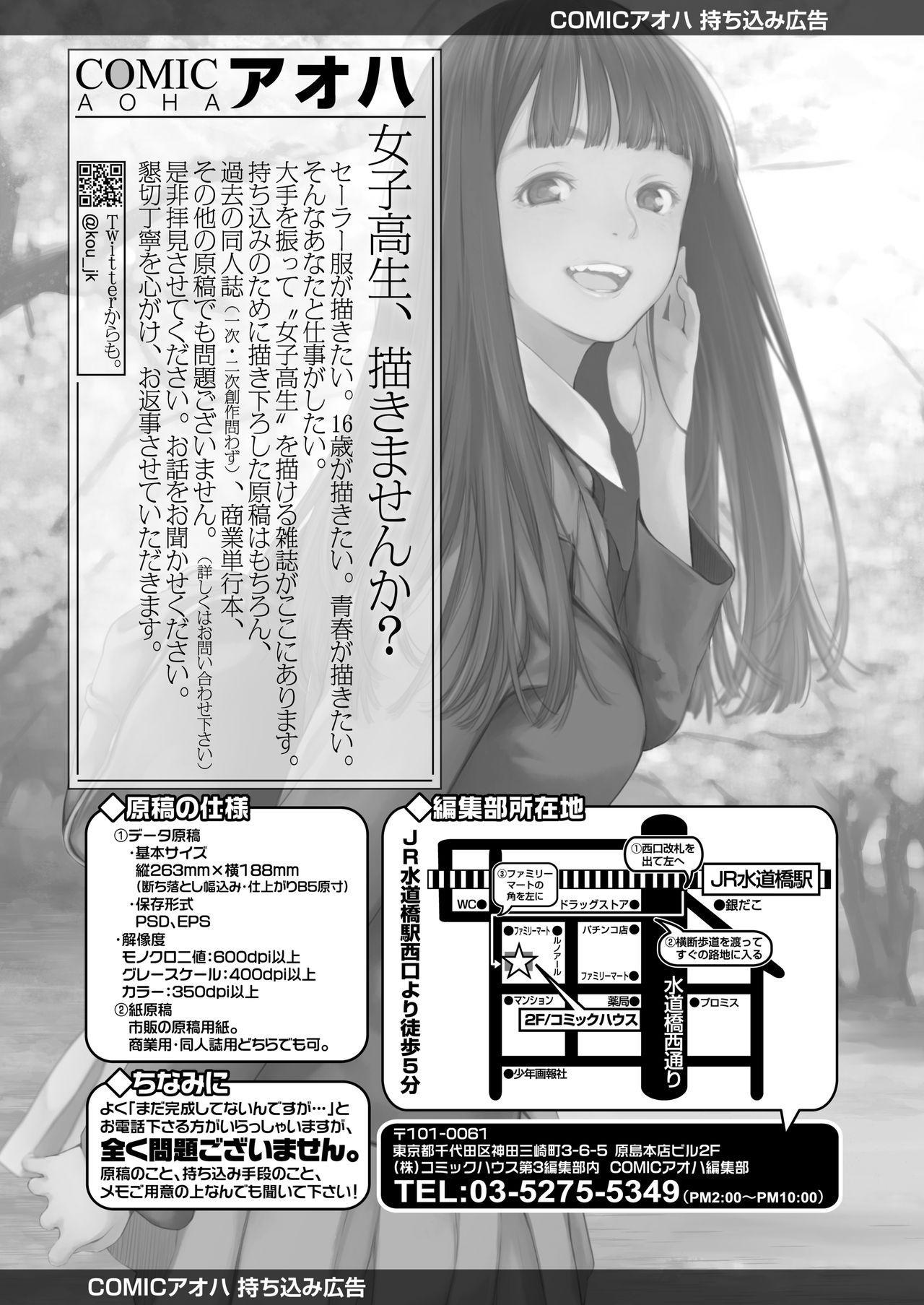 COMIC AOHA 2020 Natsu 375